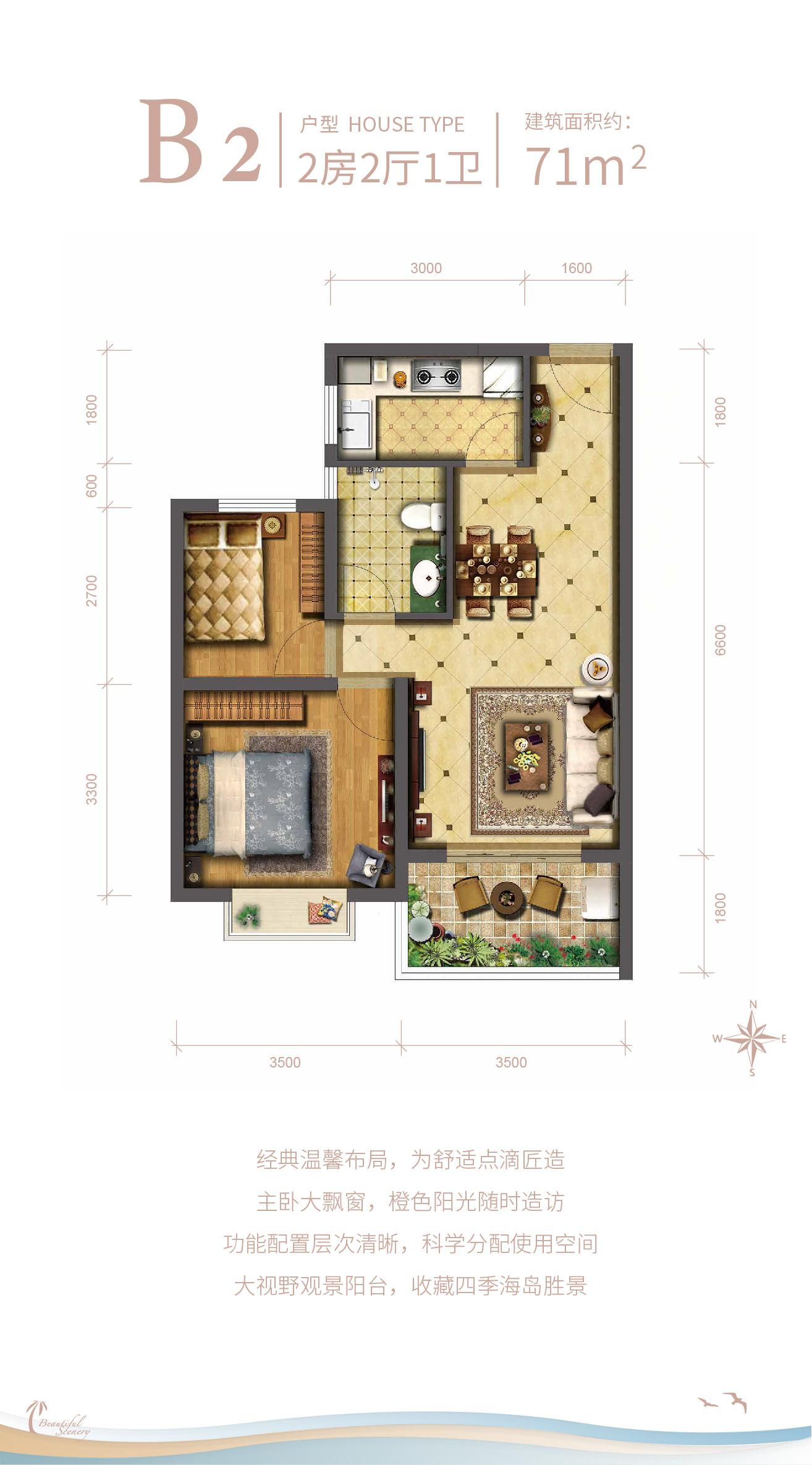 B2户型 2房2厅1卫 建面71㎡