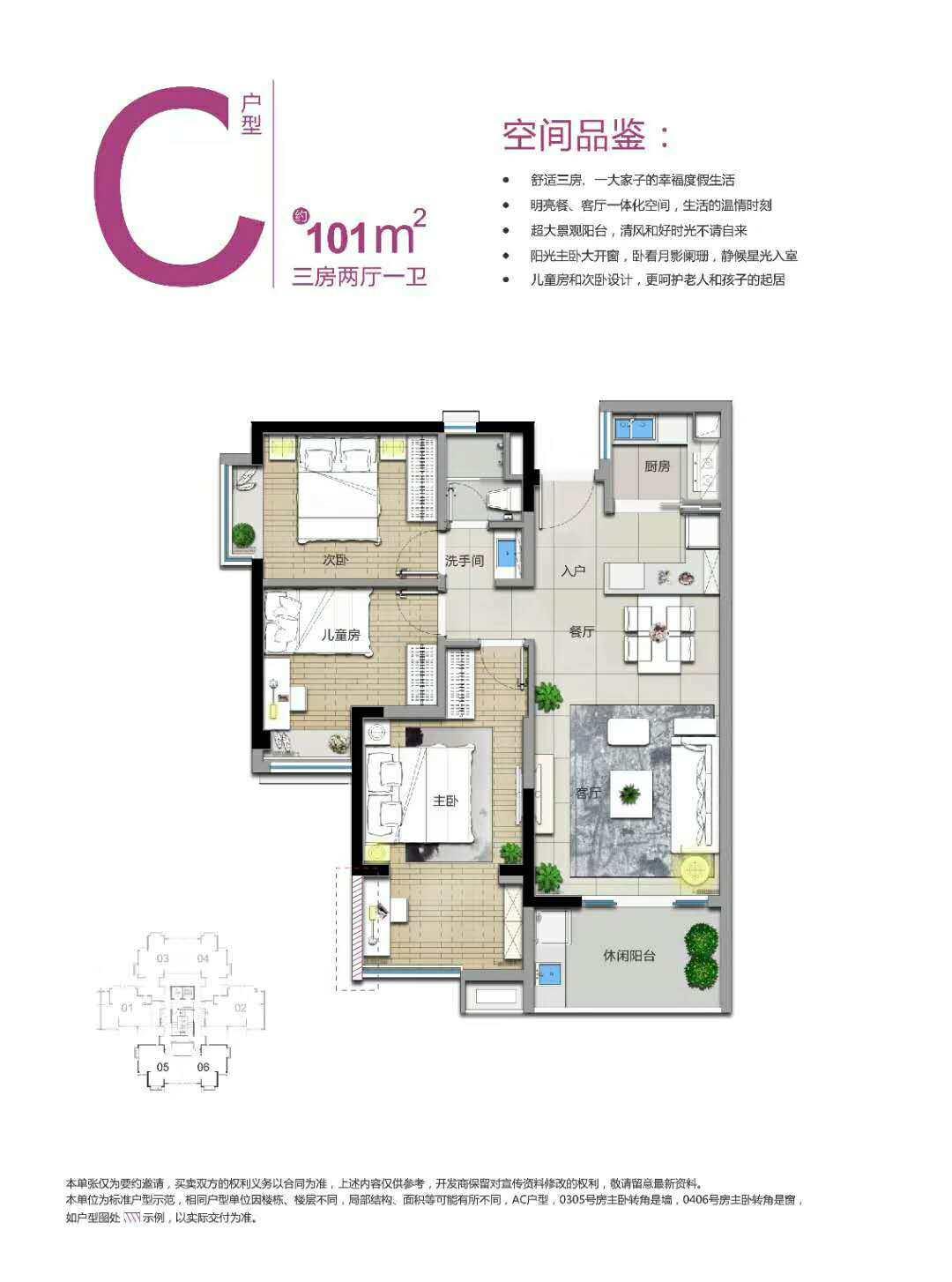 C户型 3室2厅1卫 建筑面积:101㎡