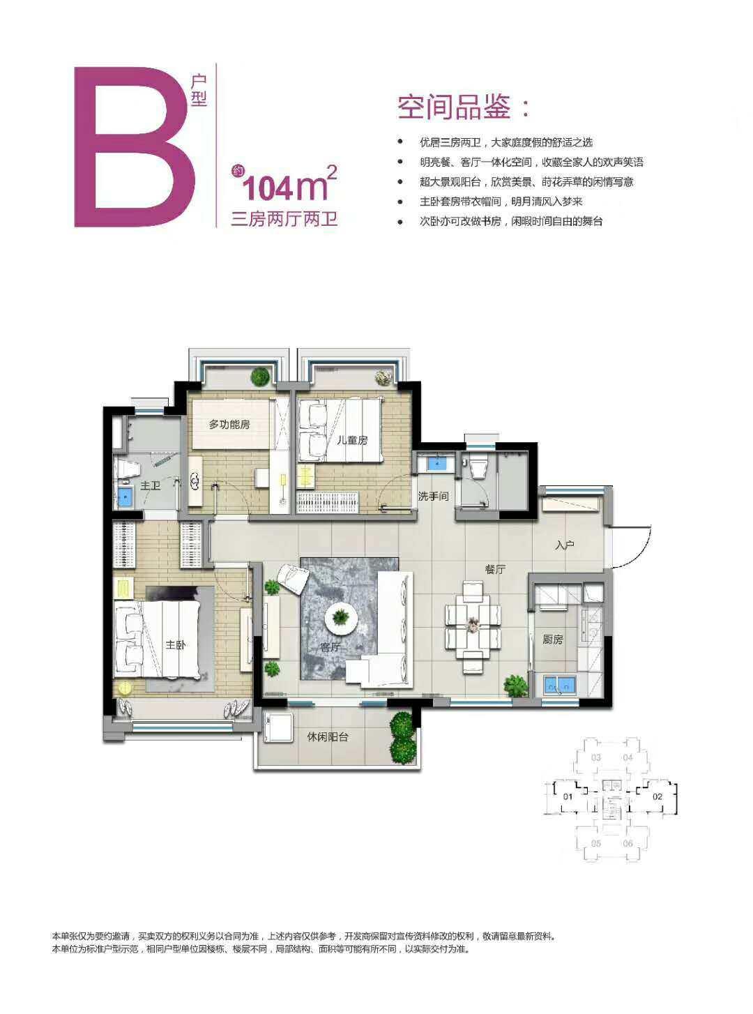 B户型 3室2厅2卫 建筑面积:104㎡