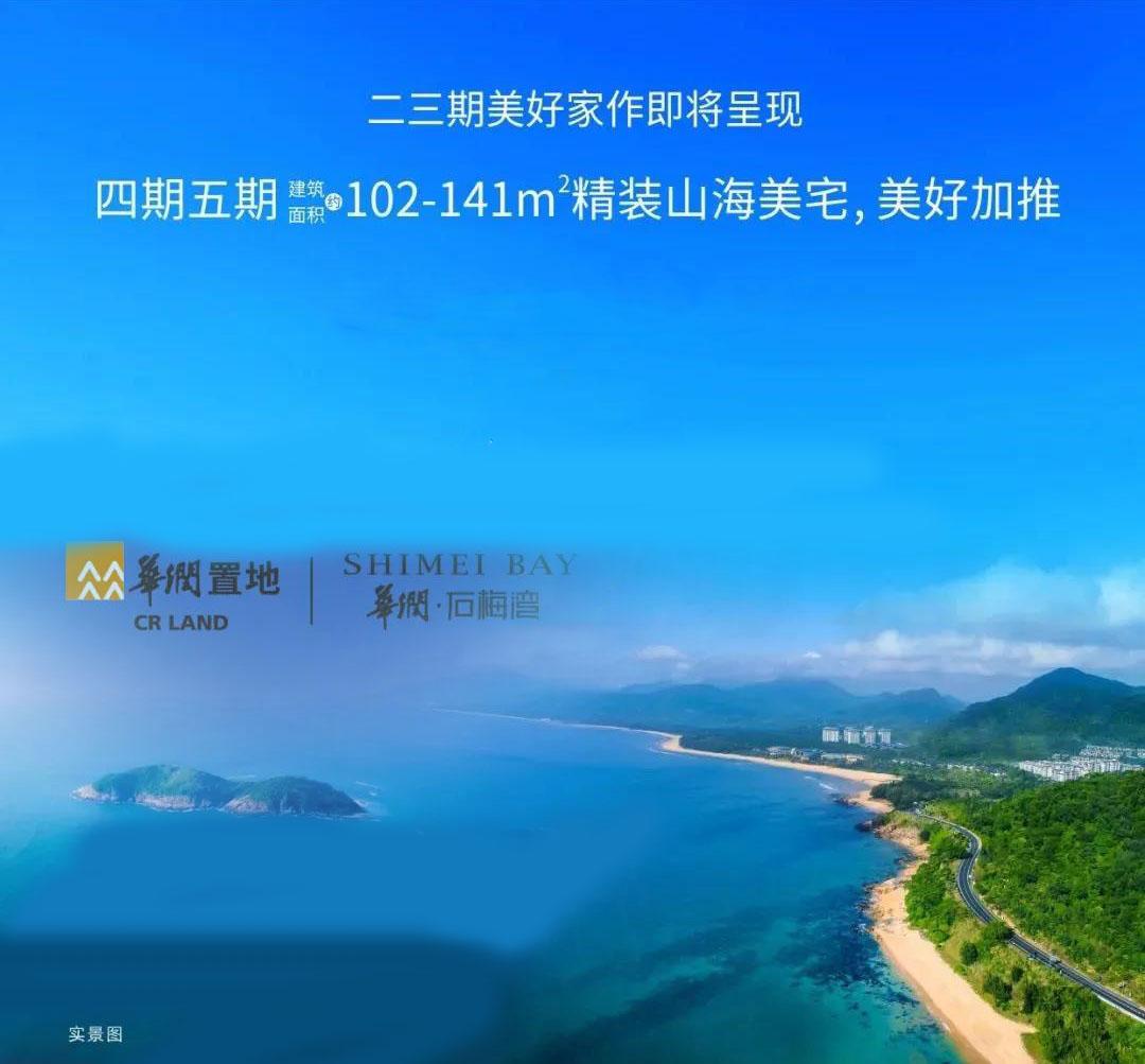 万宁 华润石梅湾项目主推4、5期住宅及三期临街商铺