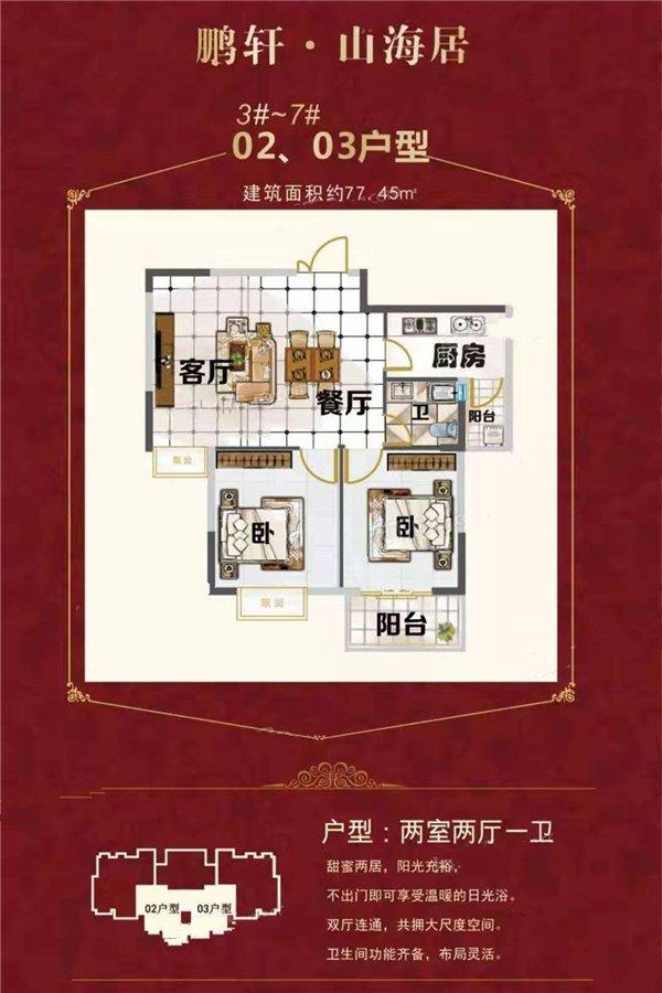03-07户型 2室2厅1卫 建面77.45㎡