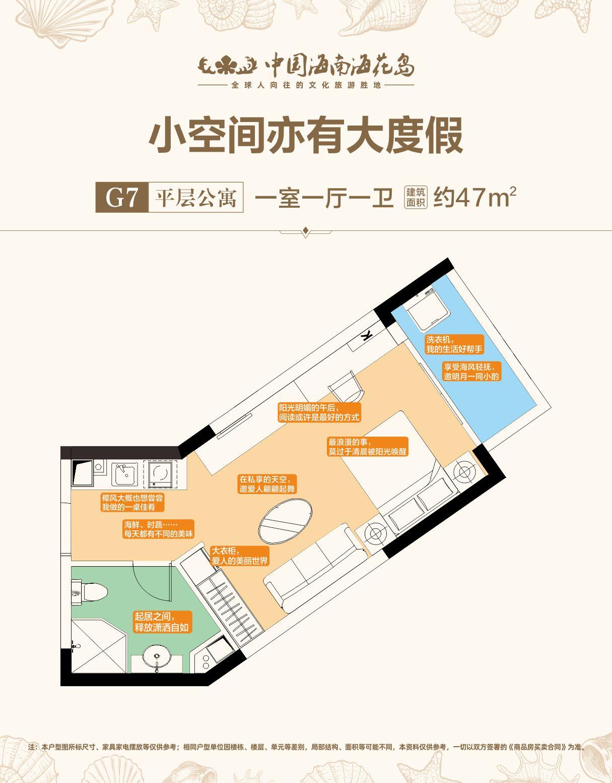 G7平层公寓 1室1厅1卫 建面约47㎡