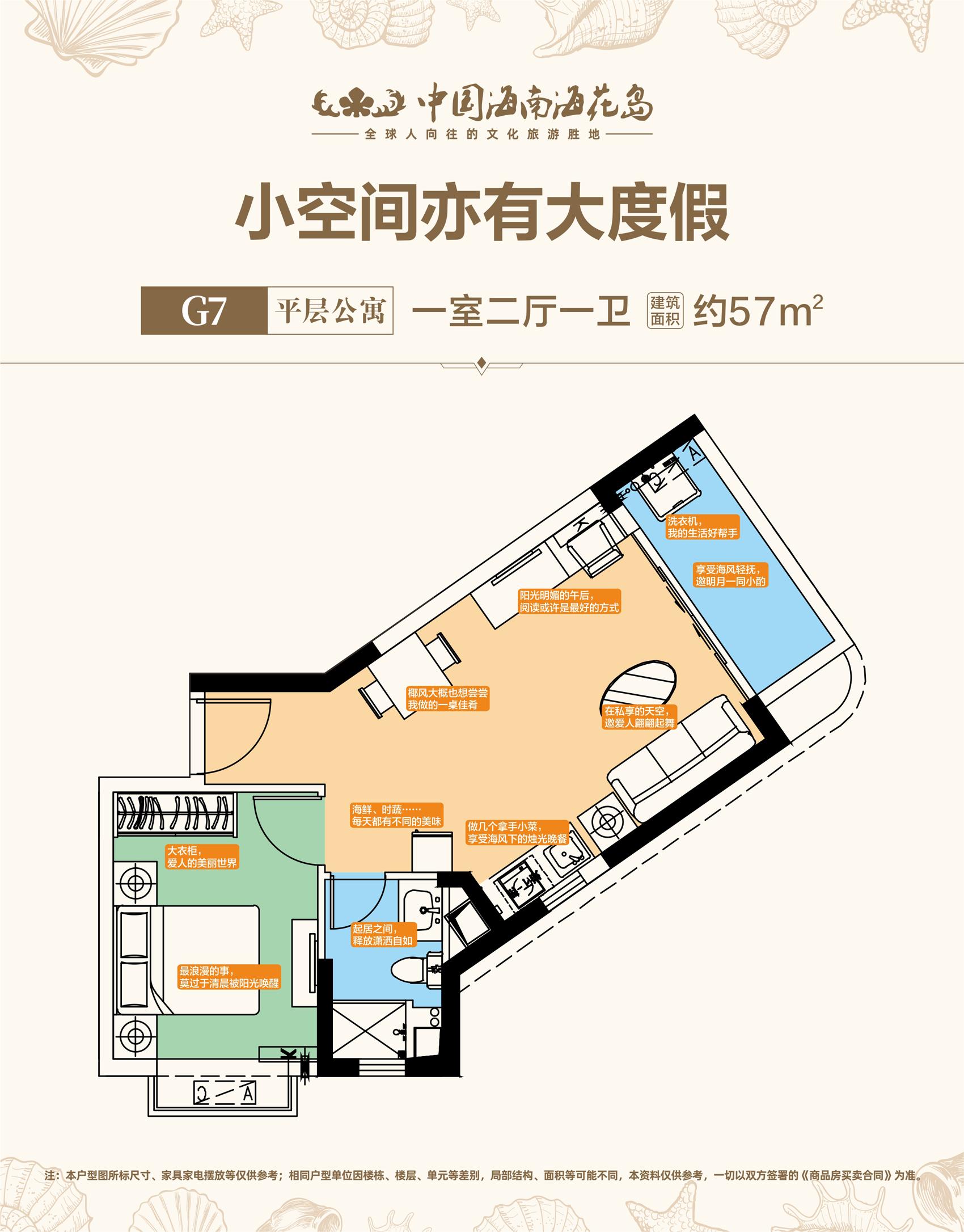 G7平层公寓 1室2厅1卫 建面约57㎡