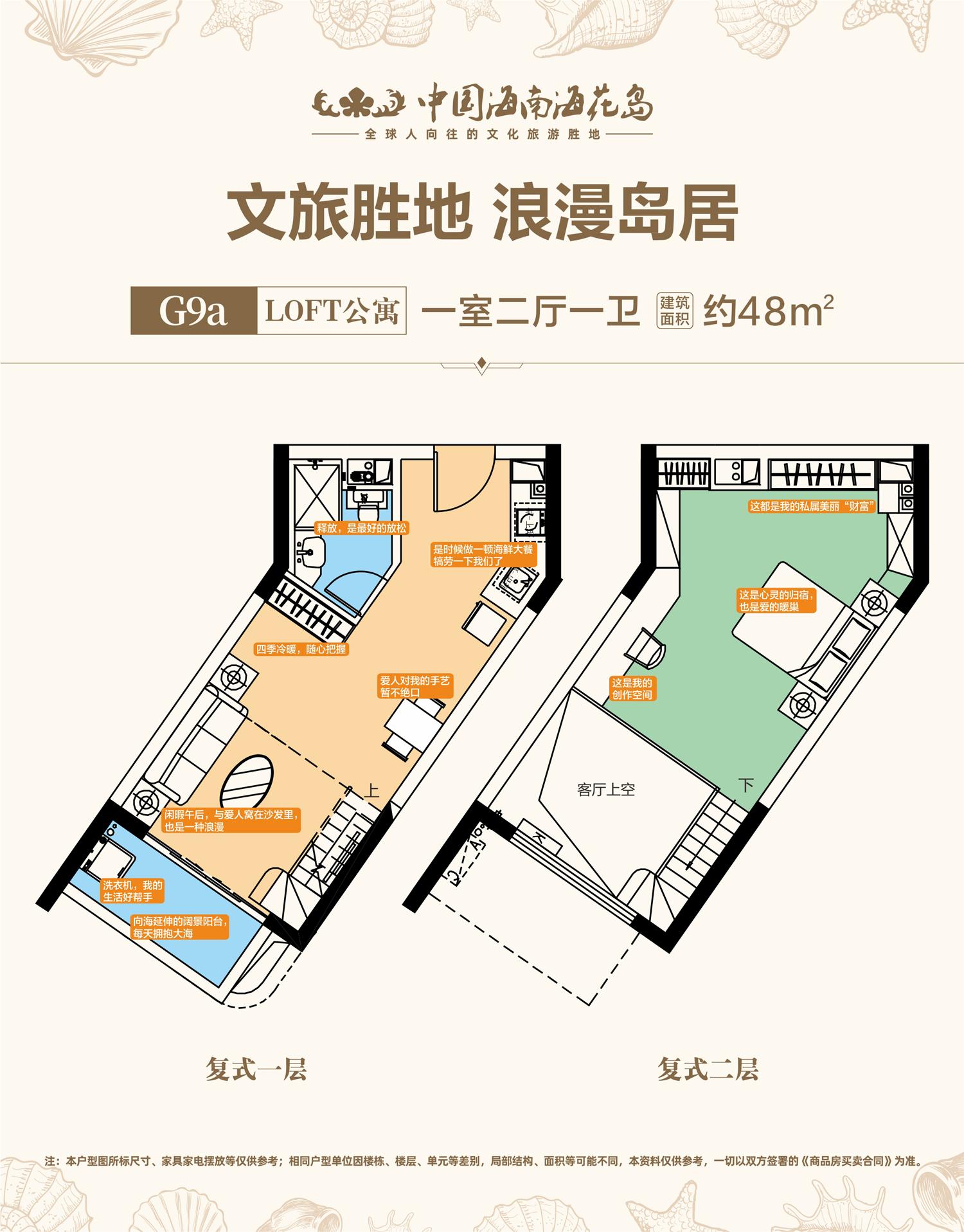 G9aLOFT公寓 1室2厅1卫 建面约48㎡