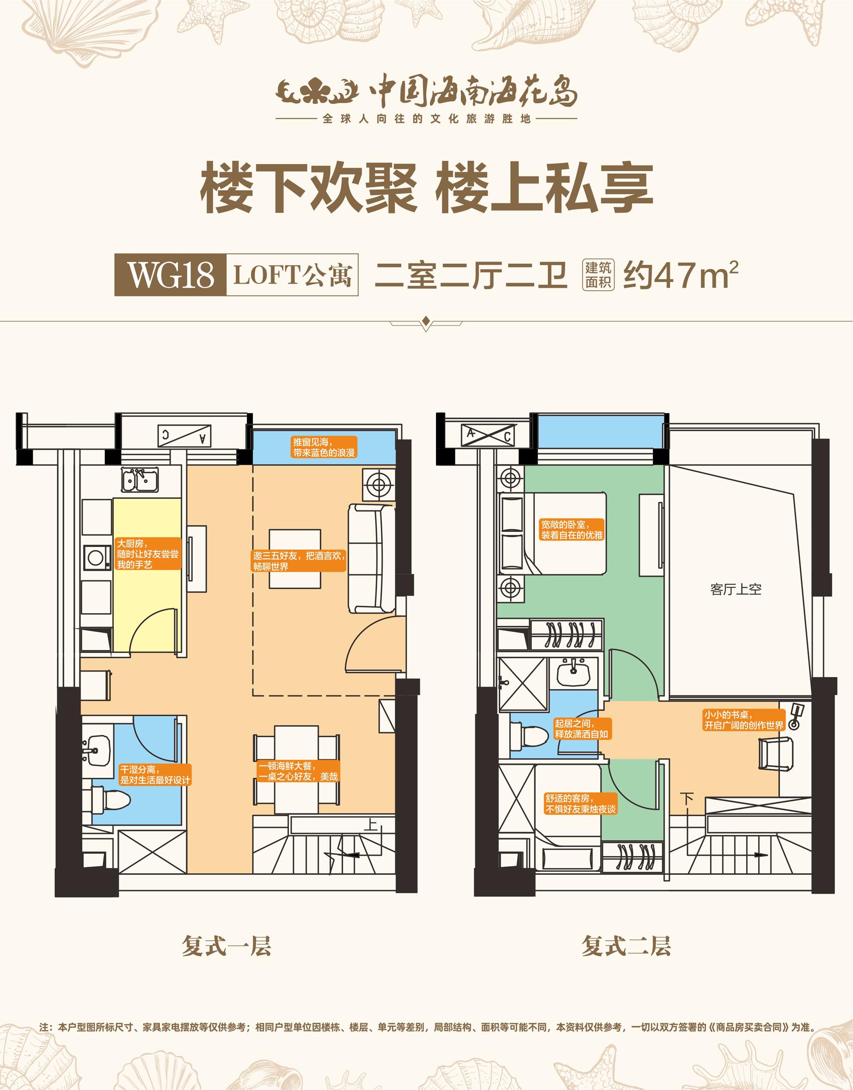 WG18LOFT公寓 2室2厅2卫 建面约47㎡