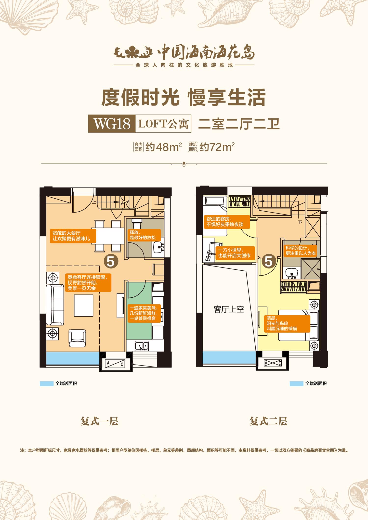 WG18LOFT公寓 2室2厅2卫 建面约48㎡、72㎡