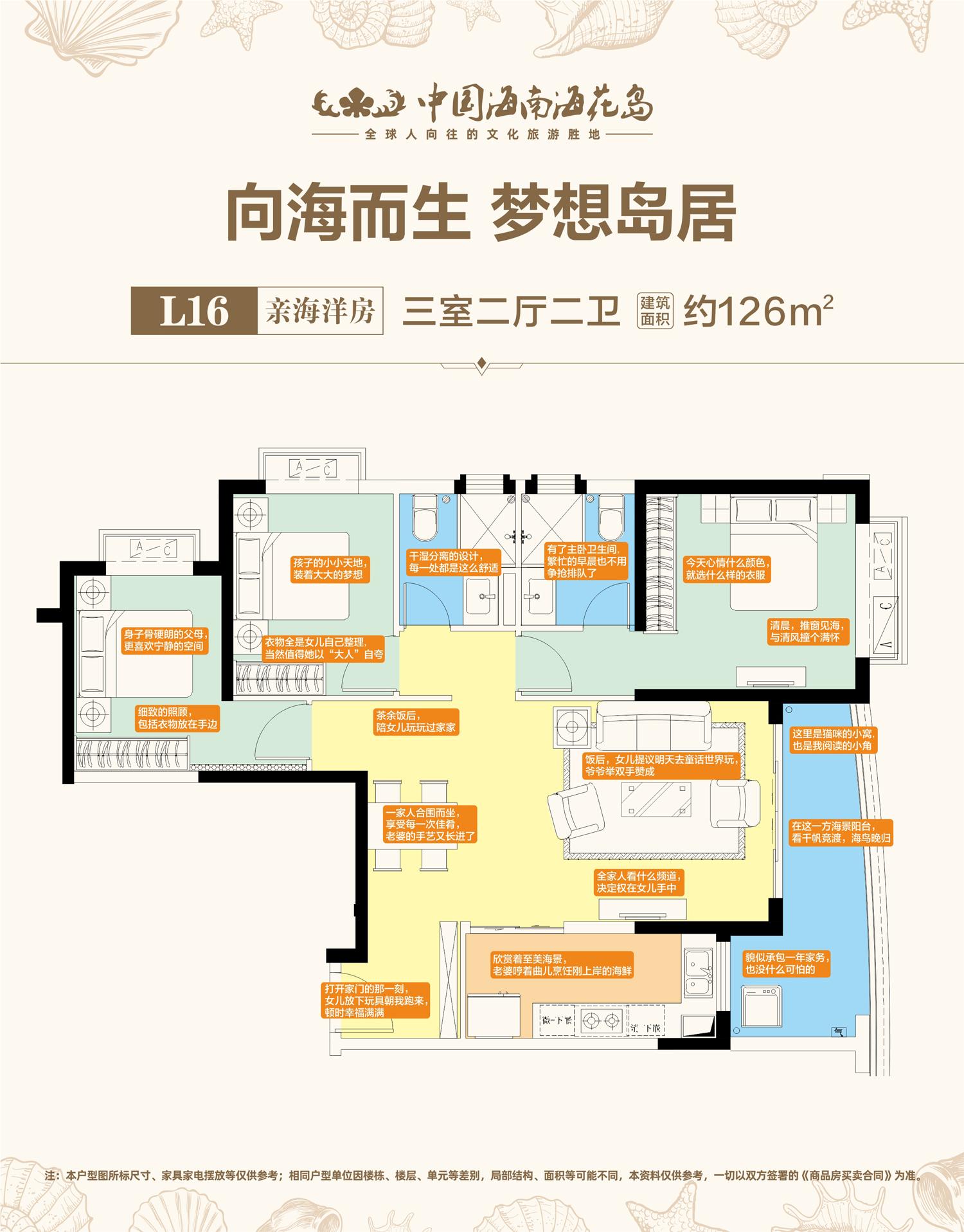 L16亲海洋房 3室2厅2卫 建面约126㎡