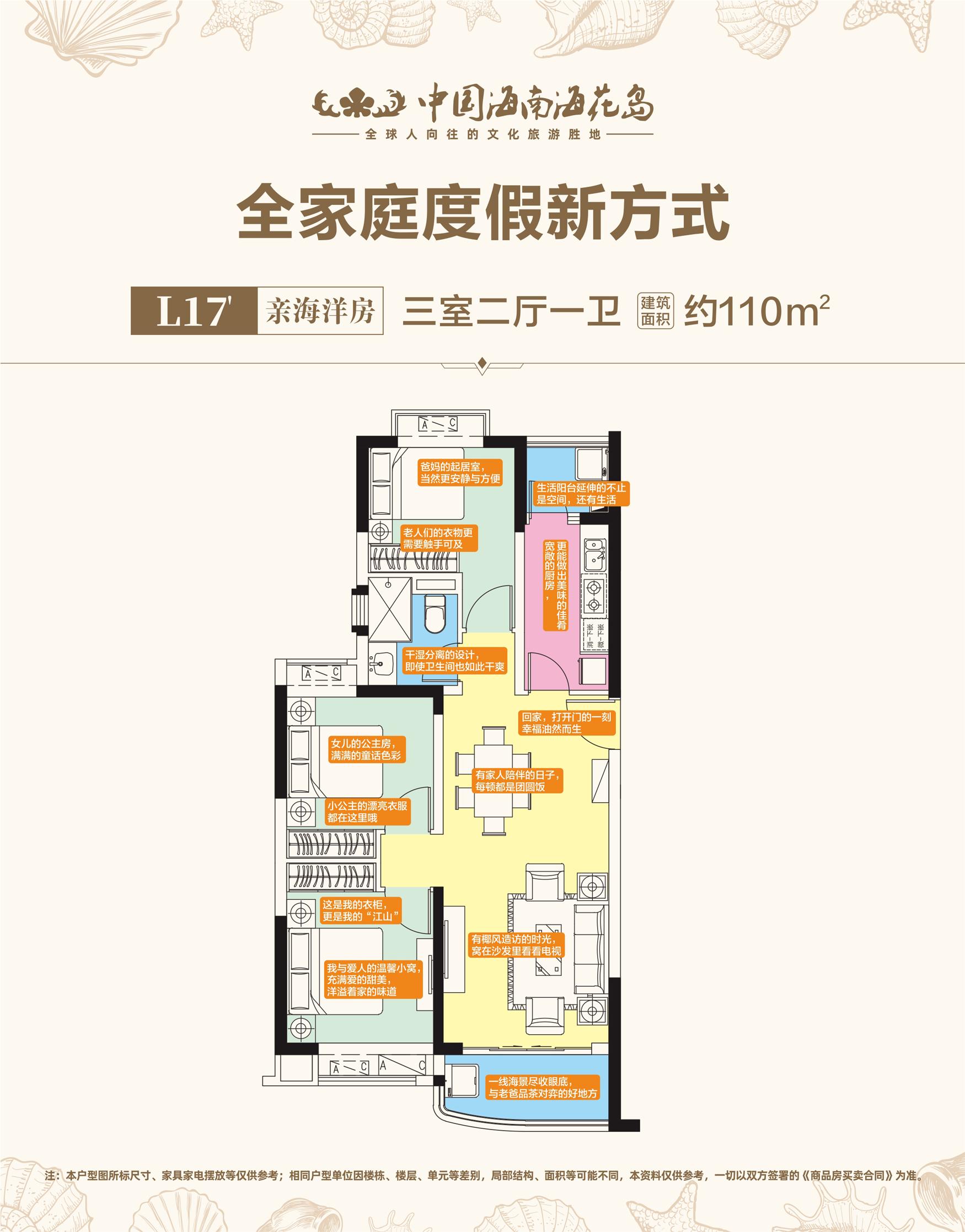 L17亲海洋房 3室2厅1卫 建面约110㎡
