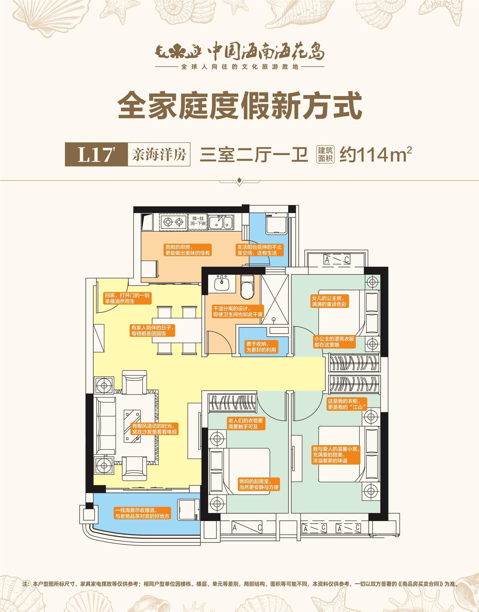 L17亲海洋房 3室2厅1卫 建面约114㎡