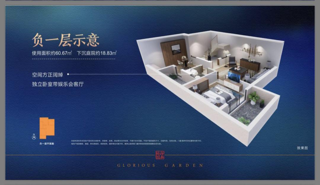 叠拼A01户型 3室3厅3卫 建面约83㎡(负一层)