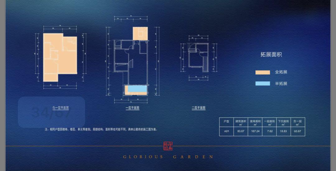 叠拼A01户型 3室3厅3卫 建面约83㎡(平面图)