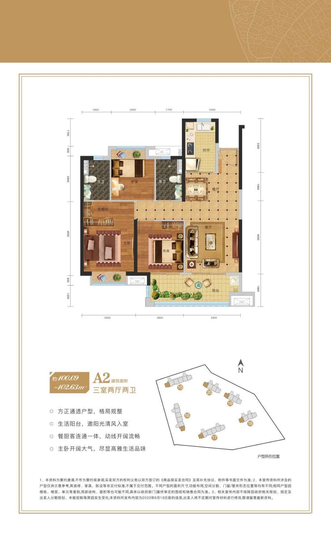 三期A2户型 3室2厅2卫 建面约100.09-102.63㎡