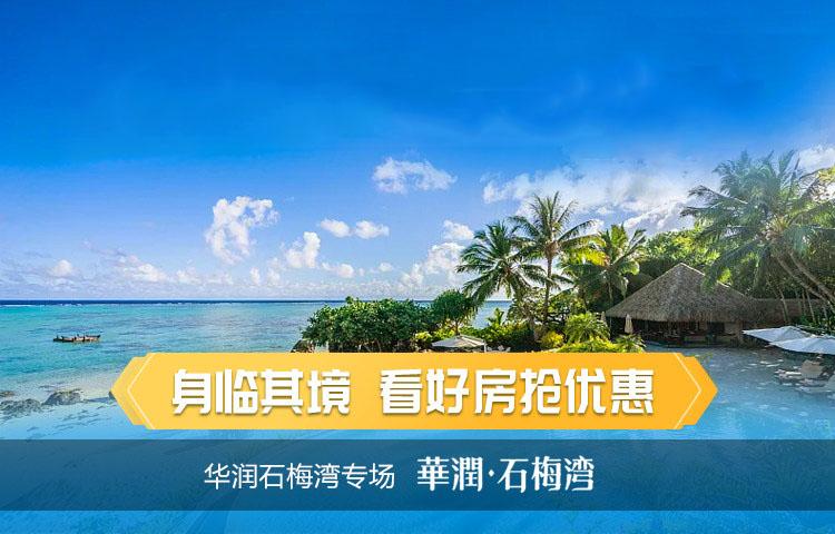 萬寧 華潤石梅灣九里山海林溪島,所有自然景色如期而至,均價21000元/㎡
