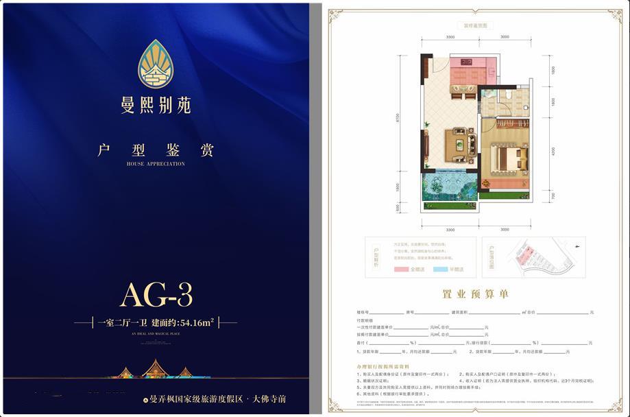 AG-3户型 一室二厅一卫 建面约54.16㎡