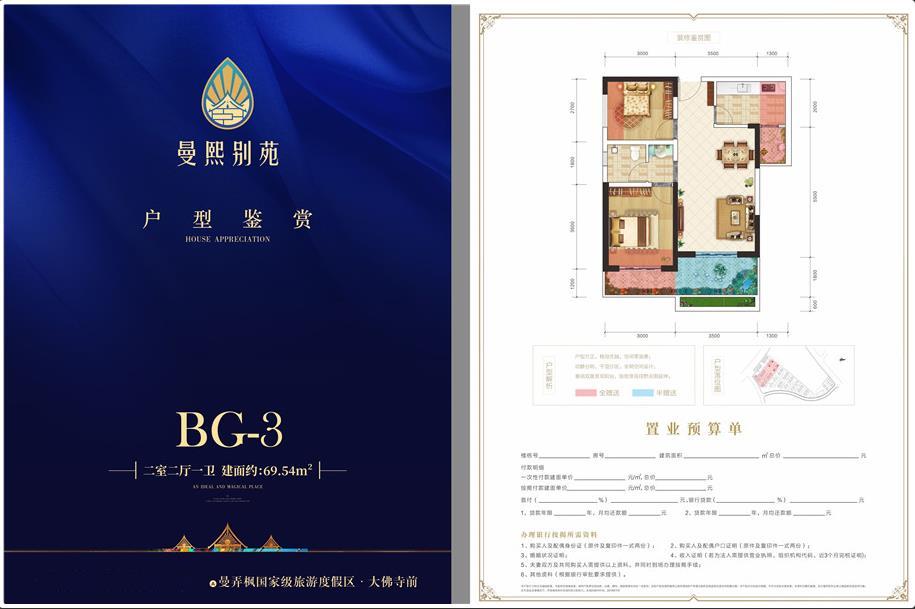 BG-3户型 二室二厅一卫 建面约69.54㎡