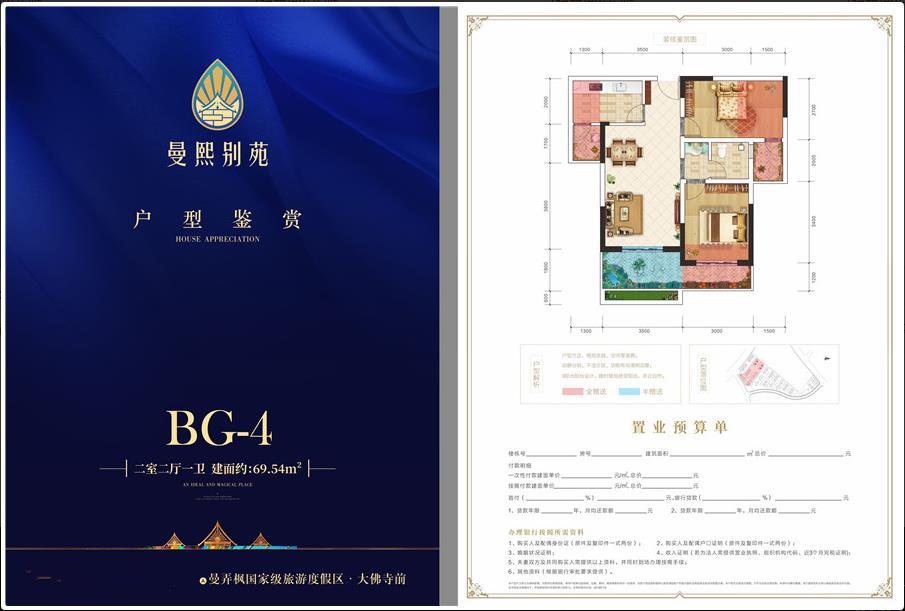 BG-4户型 二室二厅一卫 建面约69.54㎡