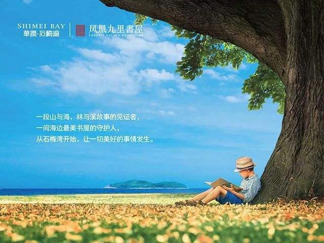 萬寧 華潤石梅灣九里除了山海林溪,這里還有美麗書屋,均價21000元/㎡