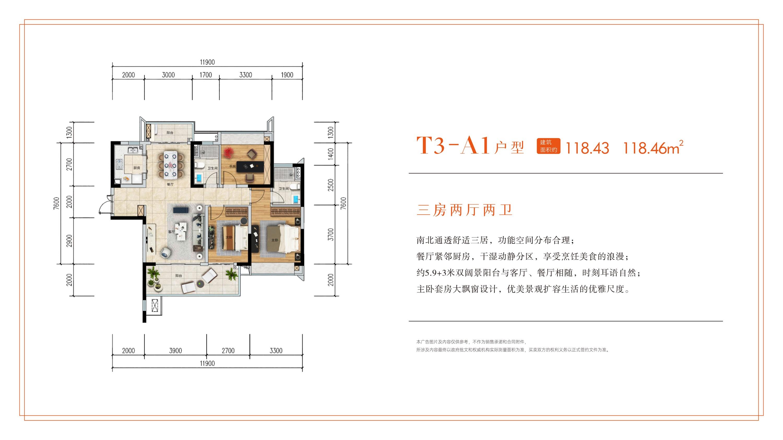 T3-A1户型 3房2厅2卫 建面118㎡