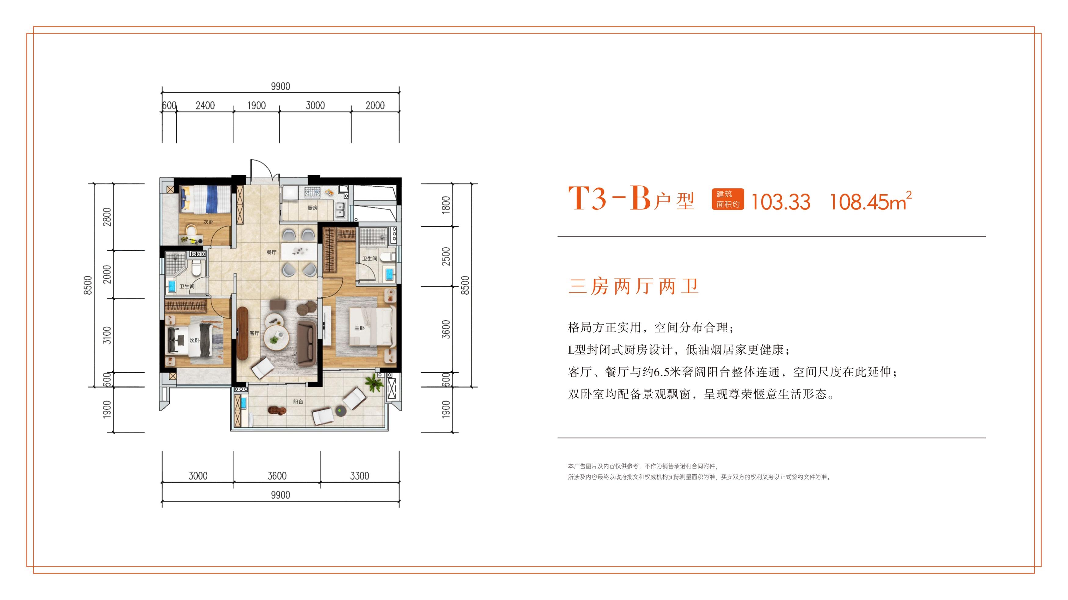 T3-B户型 3房2厅2卫 建面103-108㎡