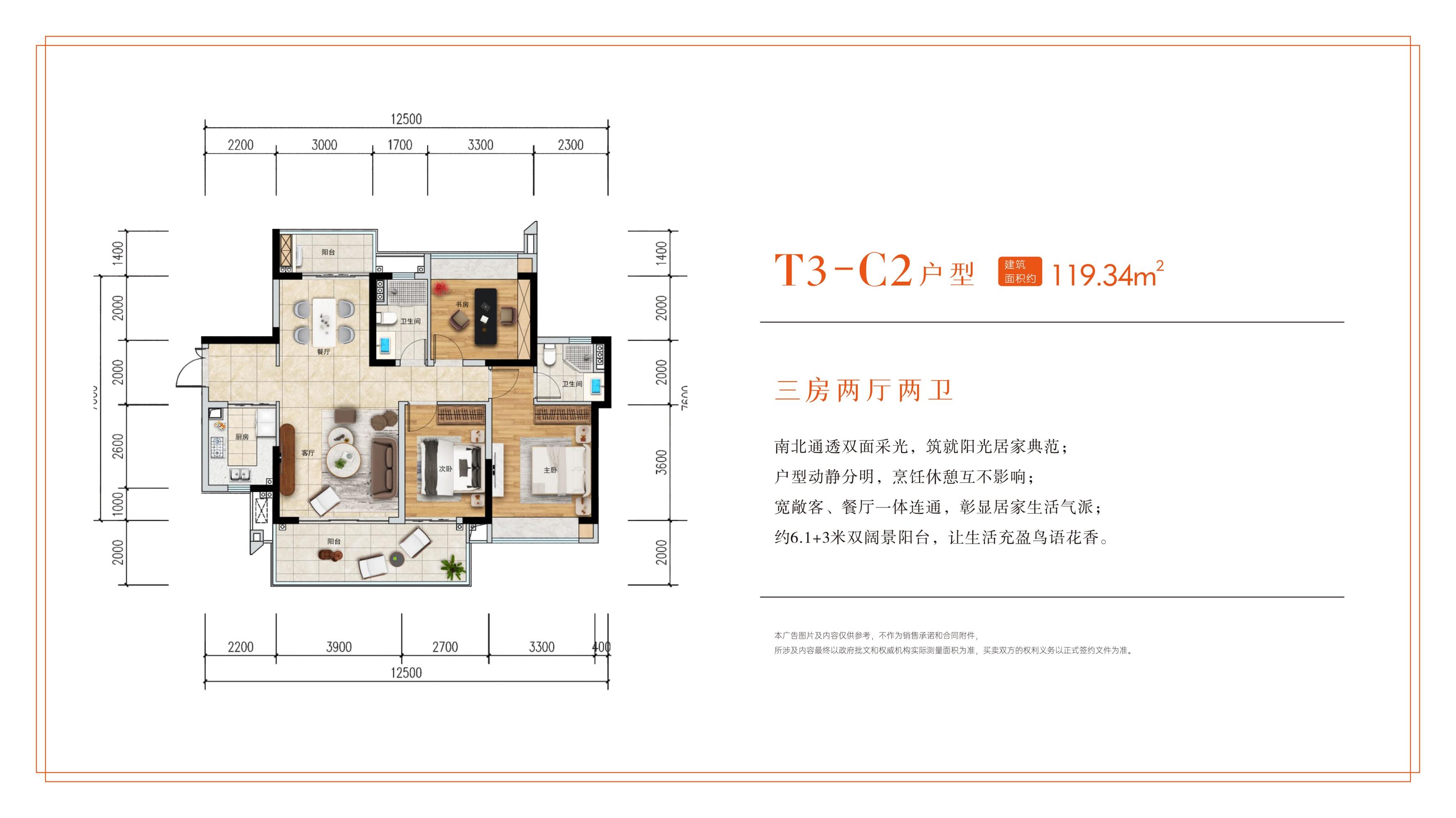 T3-C2户型 3房2厅2卫 建面119.34㎡