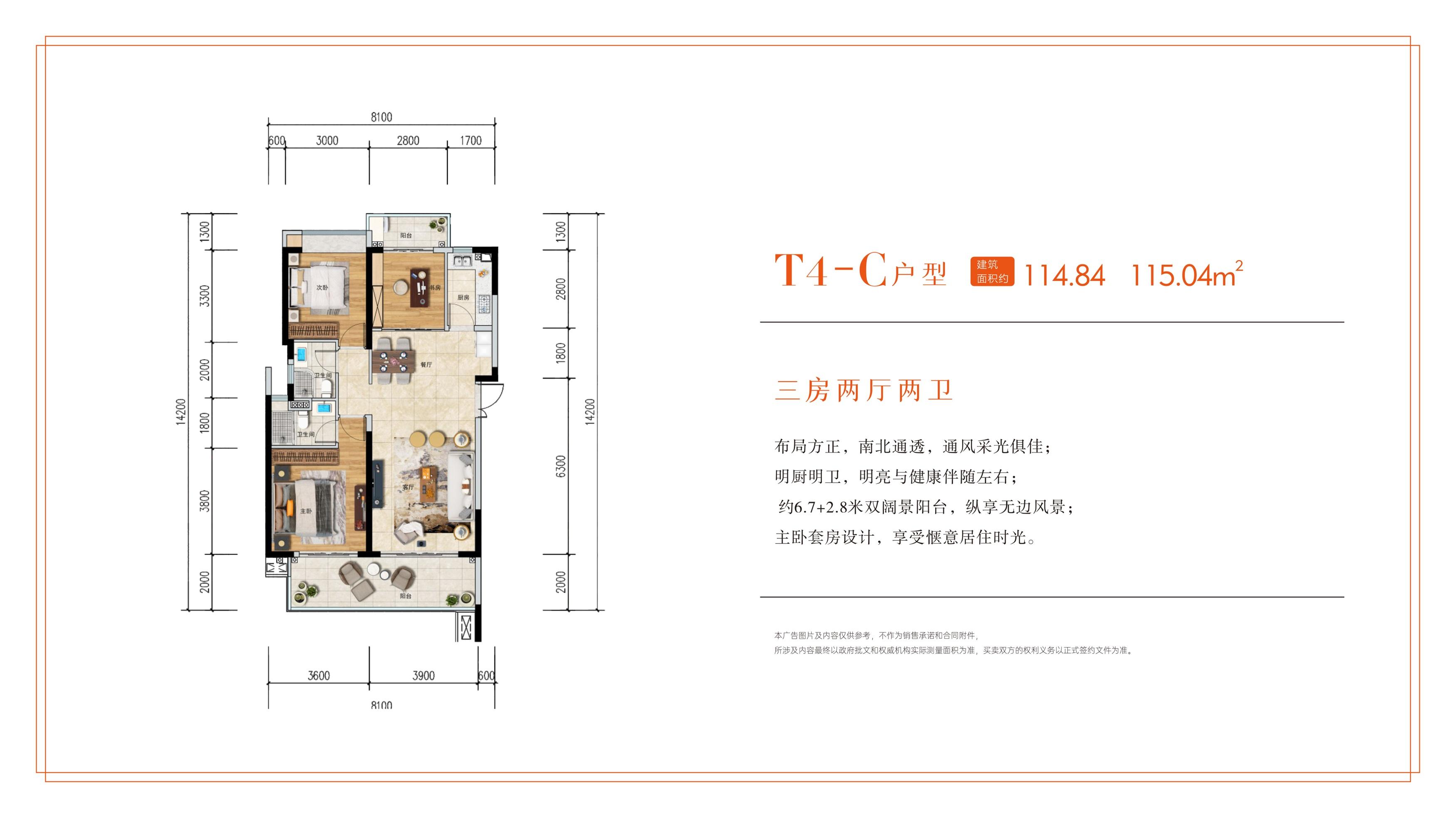 T4-C户型 3房2厅2卫 建面114.84-115.04㎡