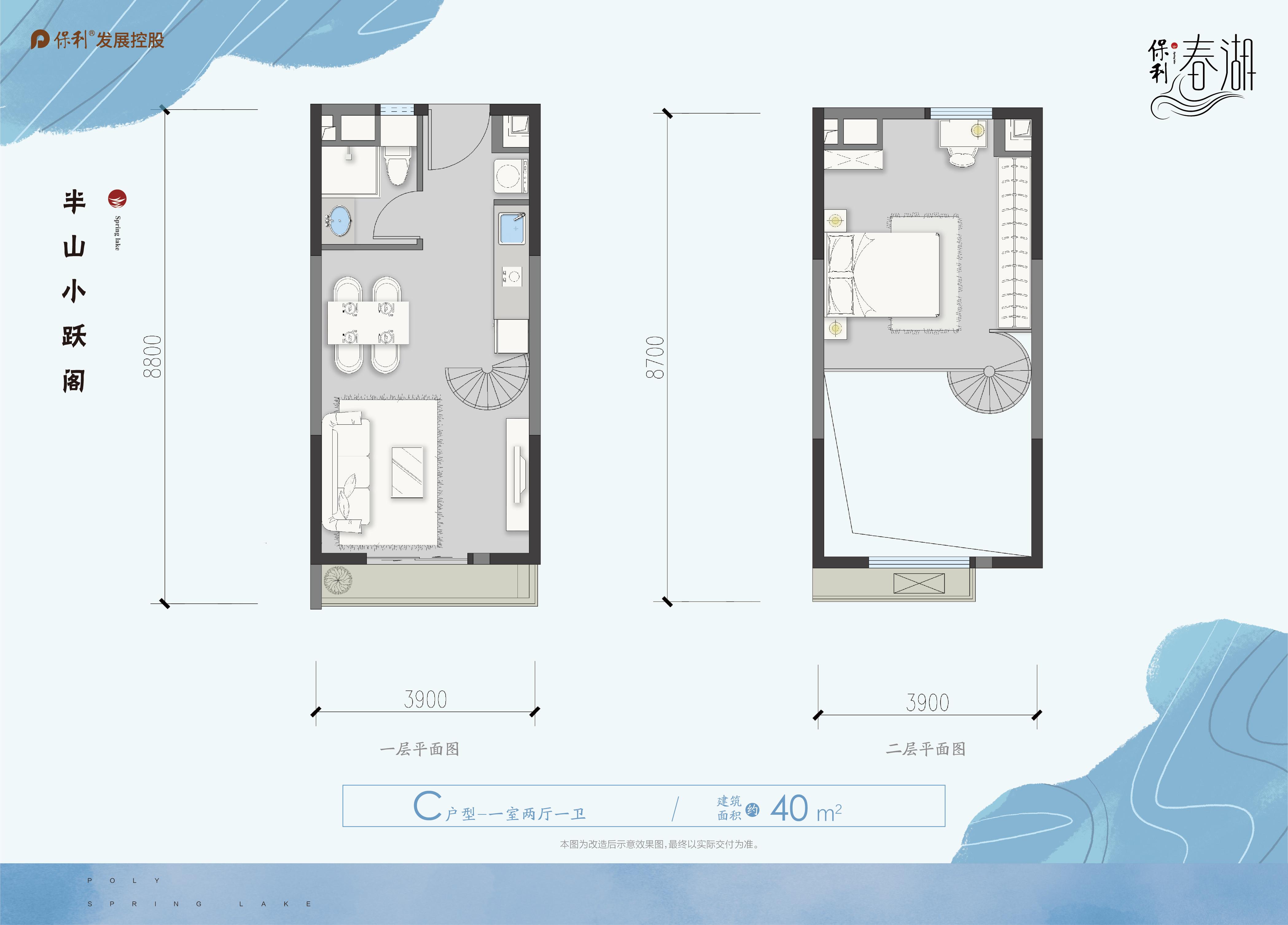 1室2厅1卫-半山小跃阁C户型,建面40㎡