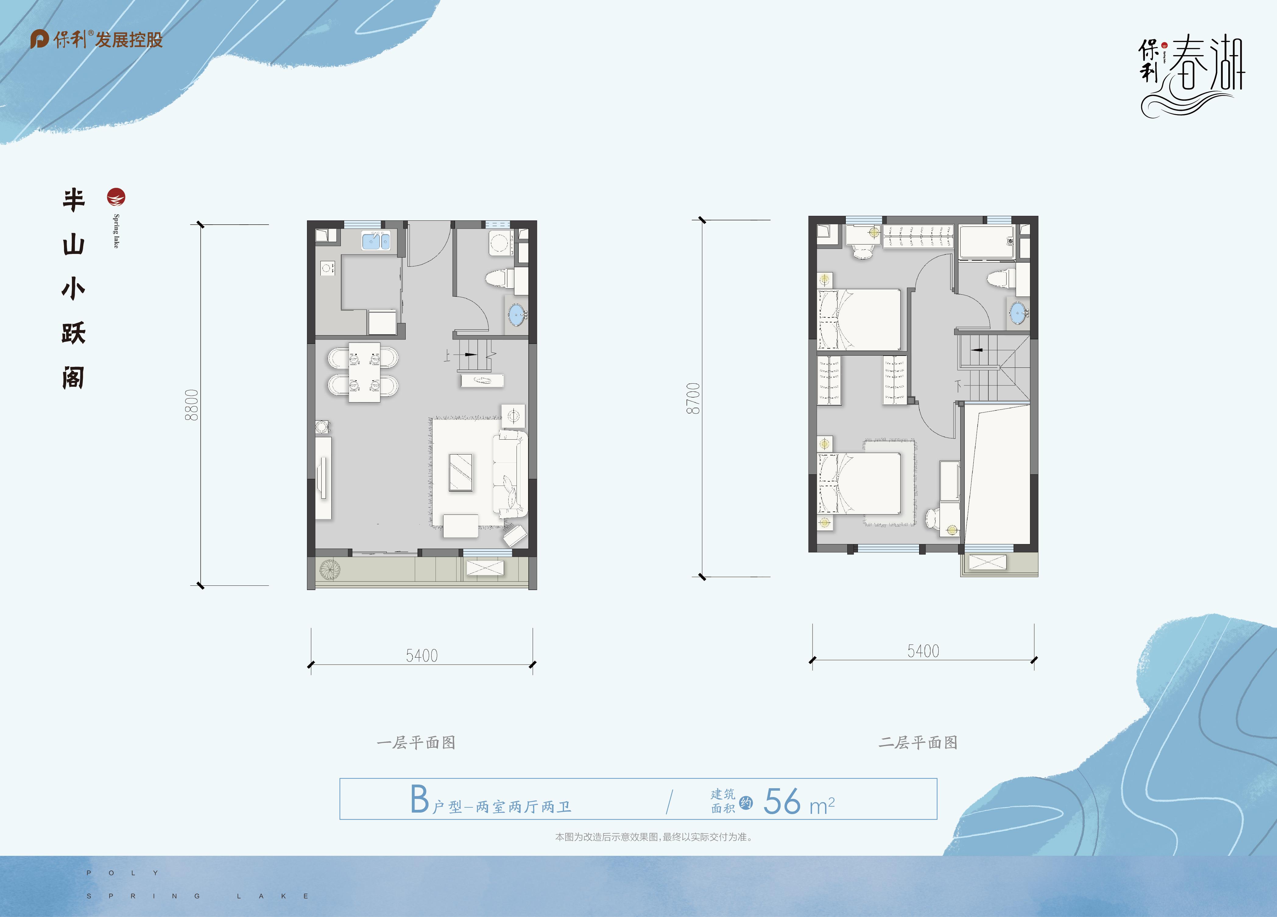 2室3厅2卫-半山小跃阁B户型,建面56.0㎡