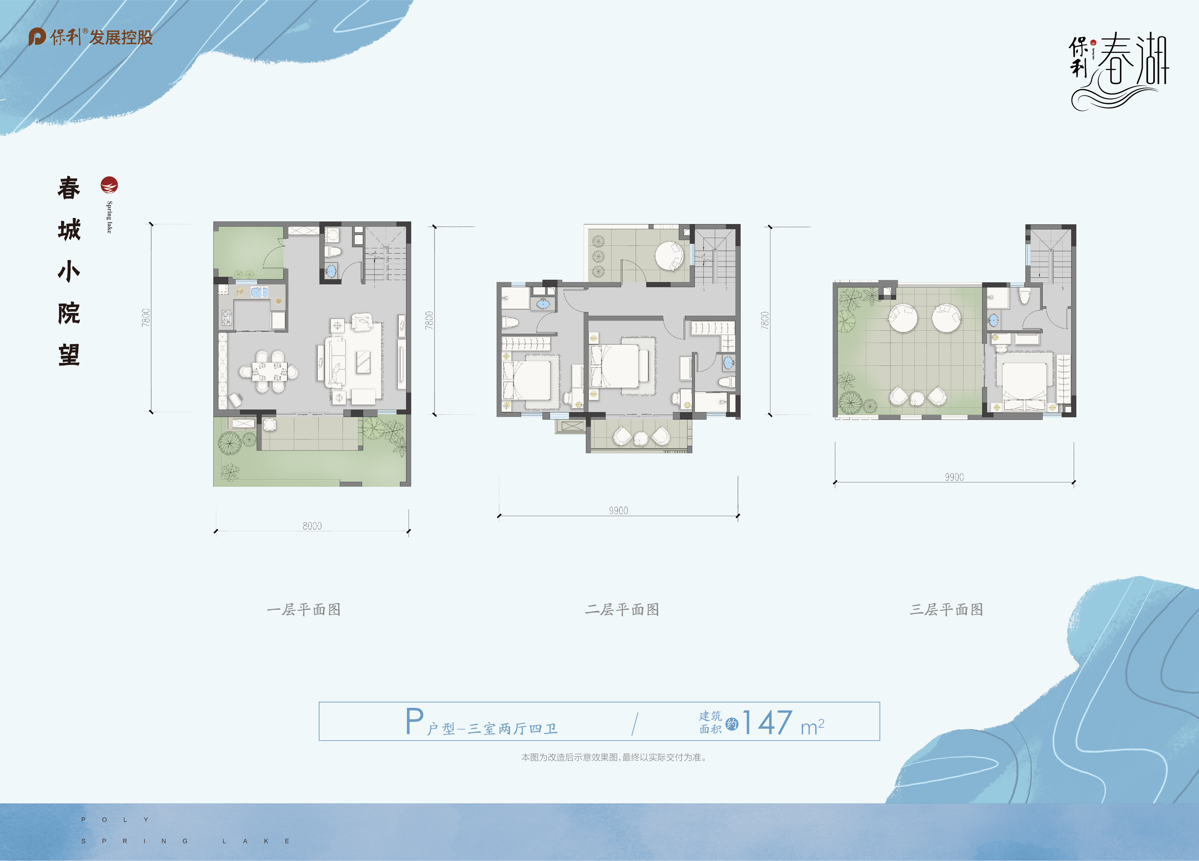 3室2厅4卫-春城小院望P户型,建面147㎡