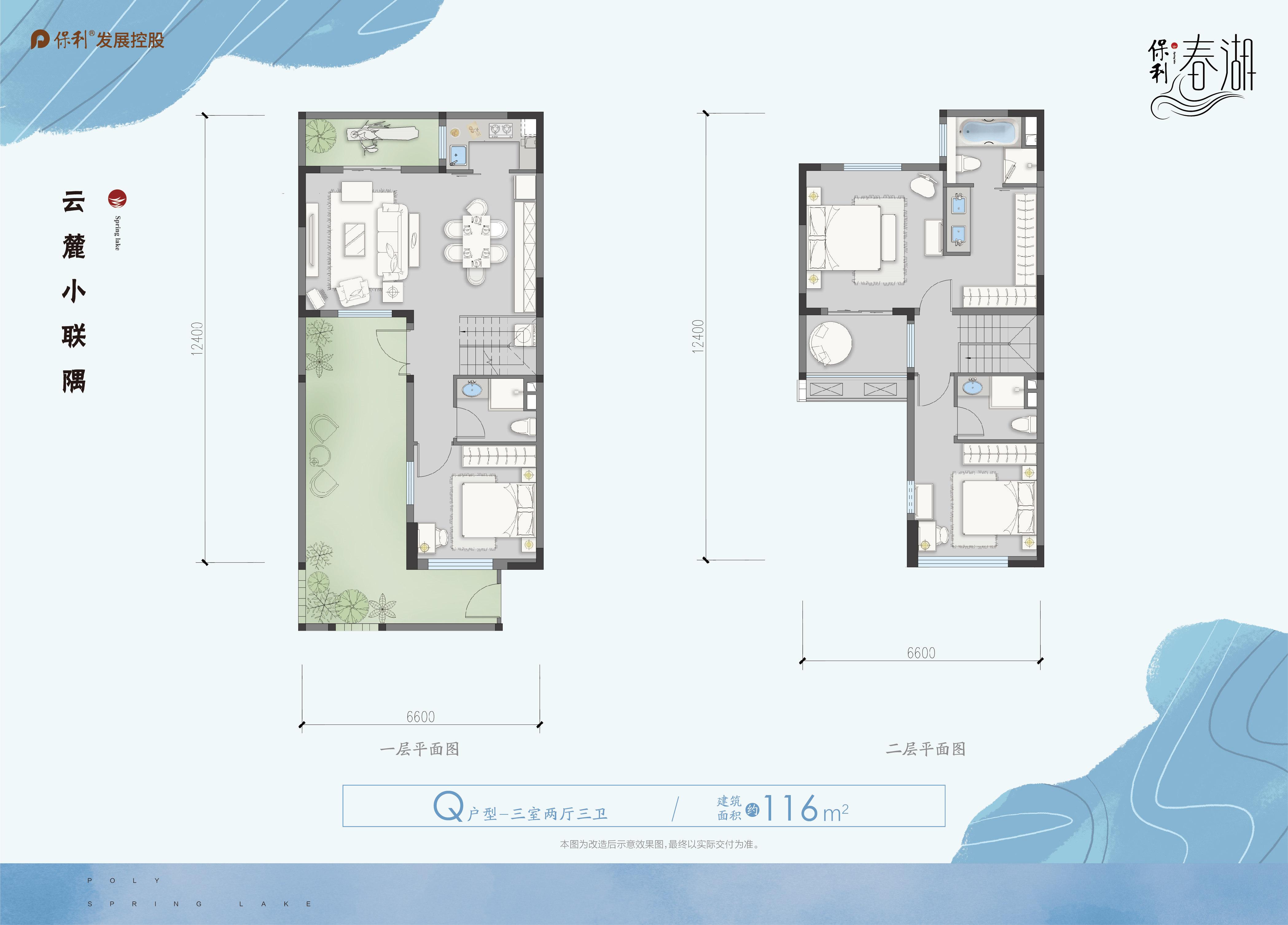 3室2厅3卫-云麓小联隅Q户型,建面116㎡