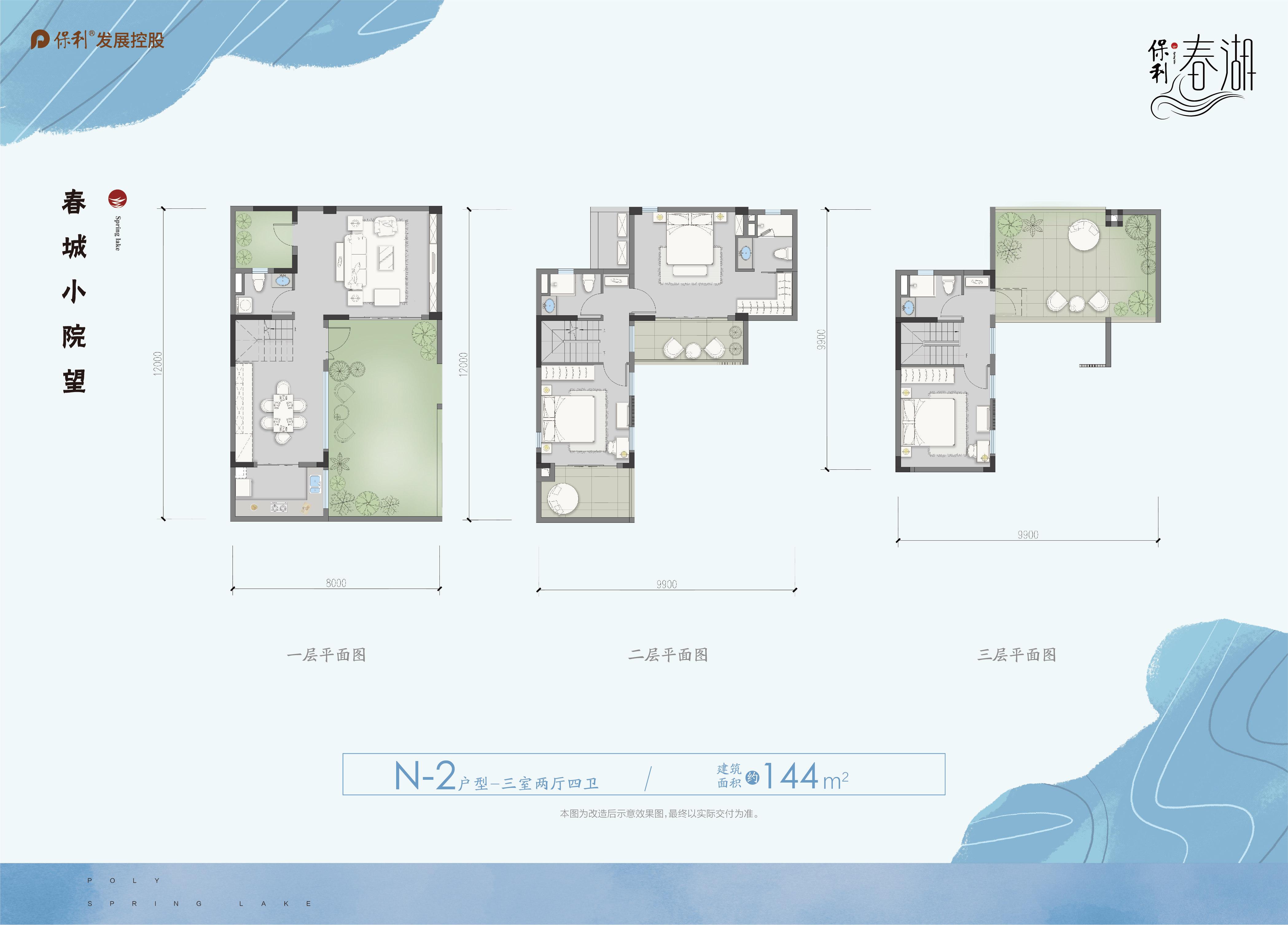 3室2厅4卫-春城小院望N-2户型,建面144㎡