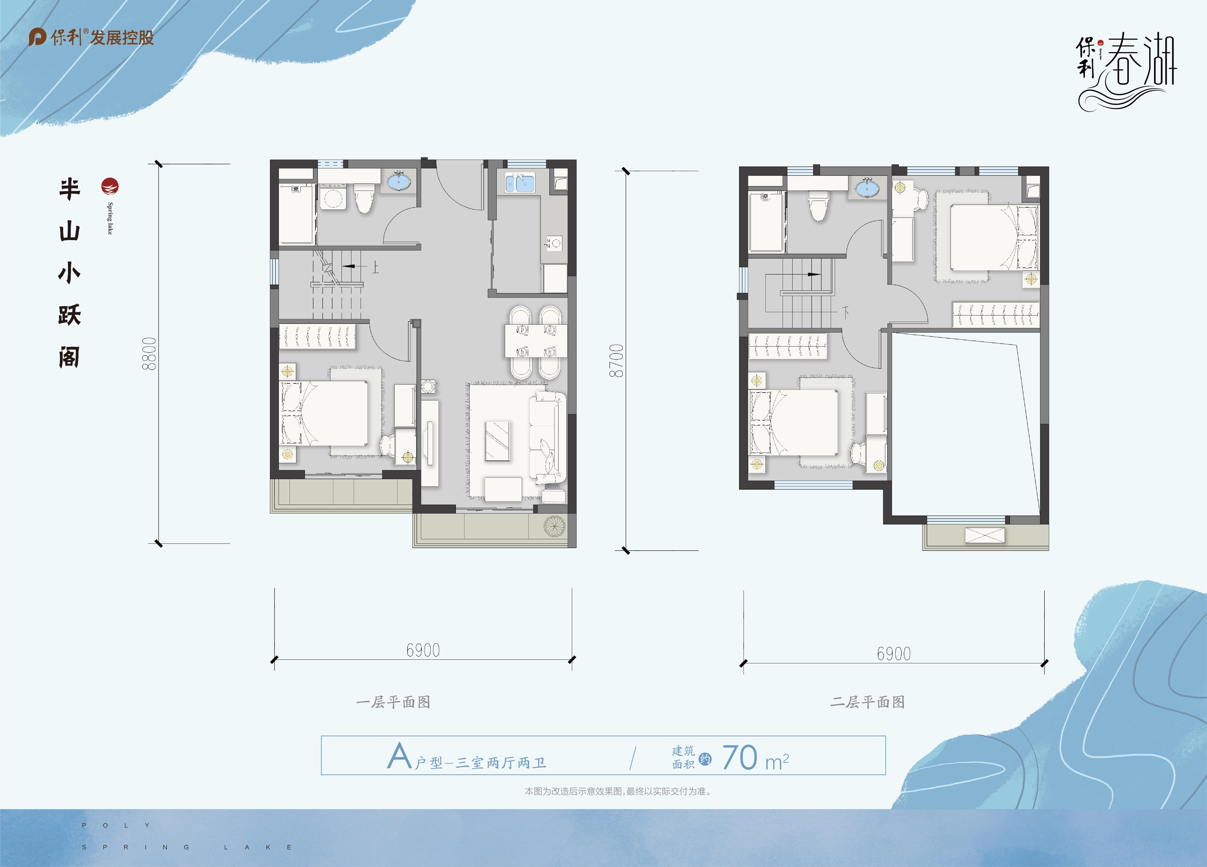 3室2厅2卫-半山小跃阁A户型,建面70㎡