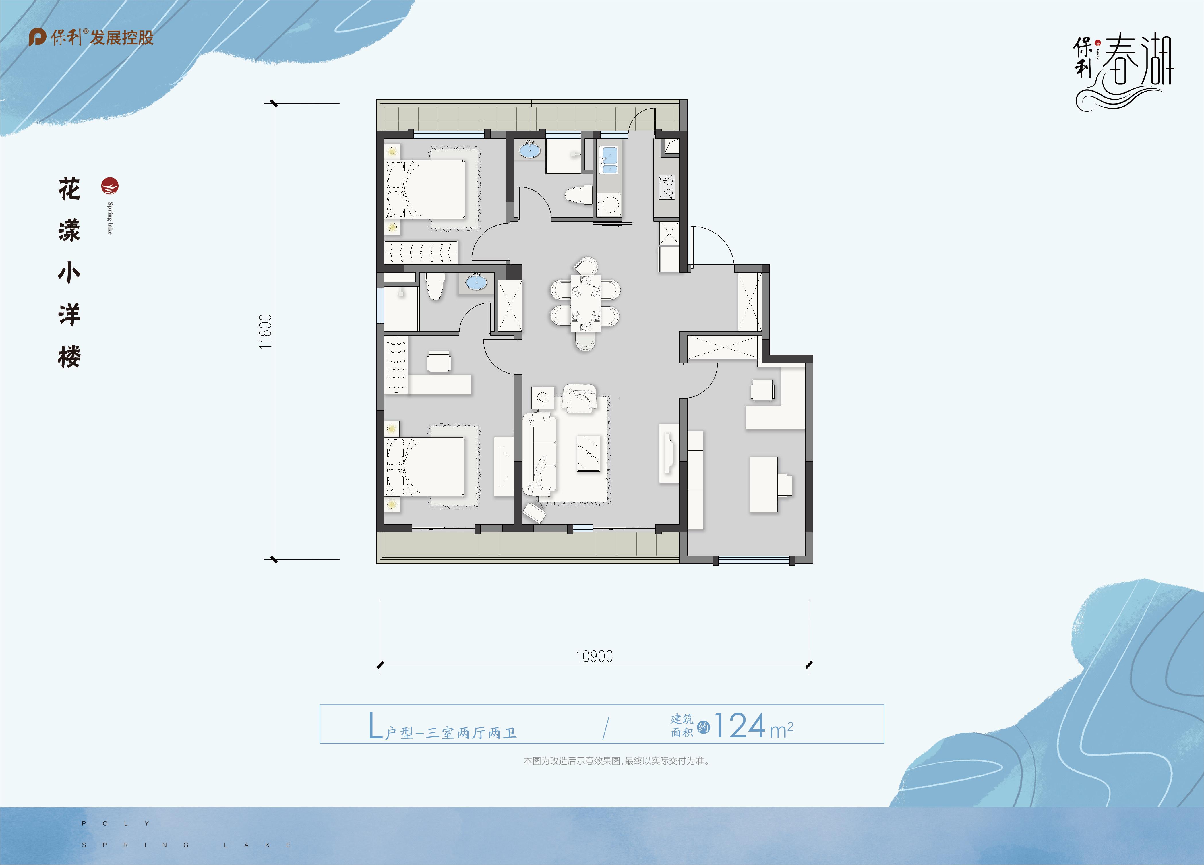 3室2厅2卫-花漾小洋楼L户型,建面124㎡