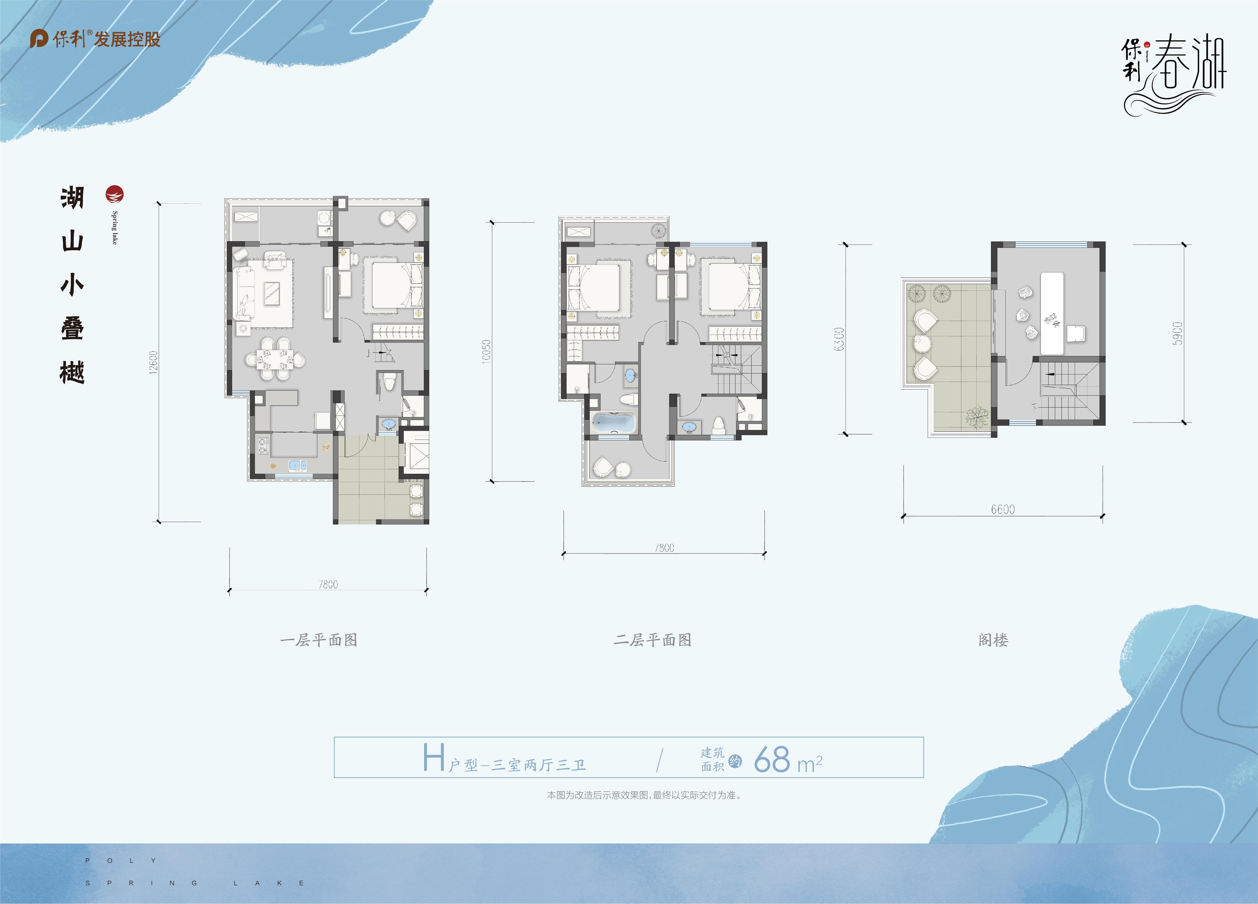 3室2厅3卫-湖山小叠樾H户型,建面68㎡