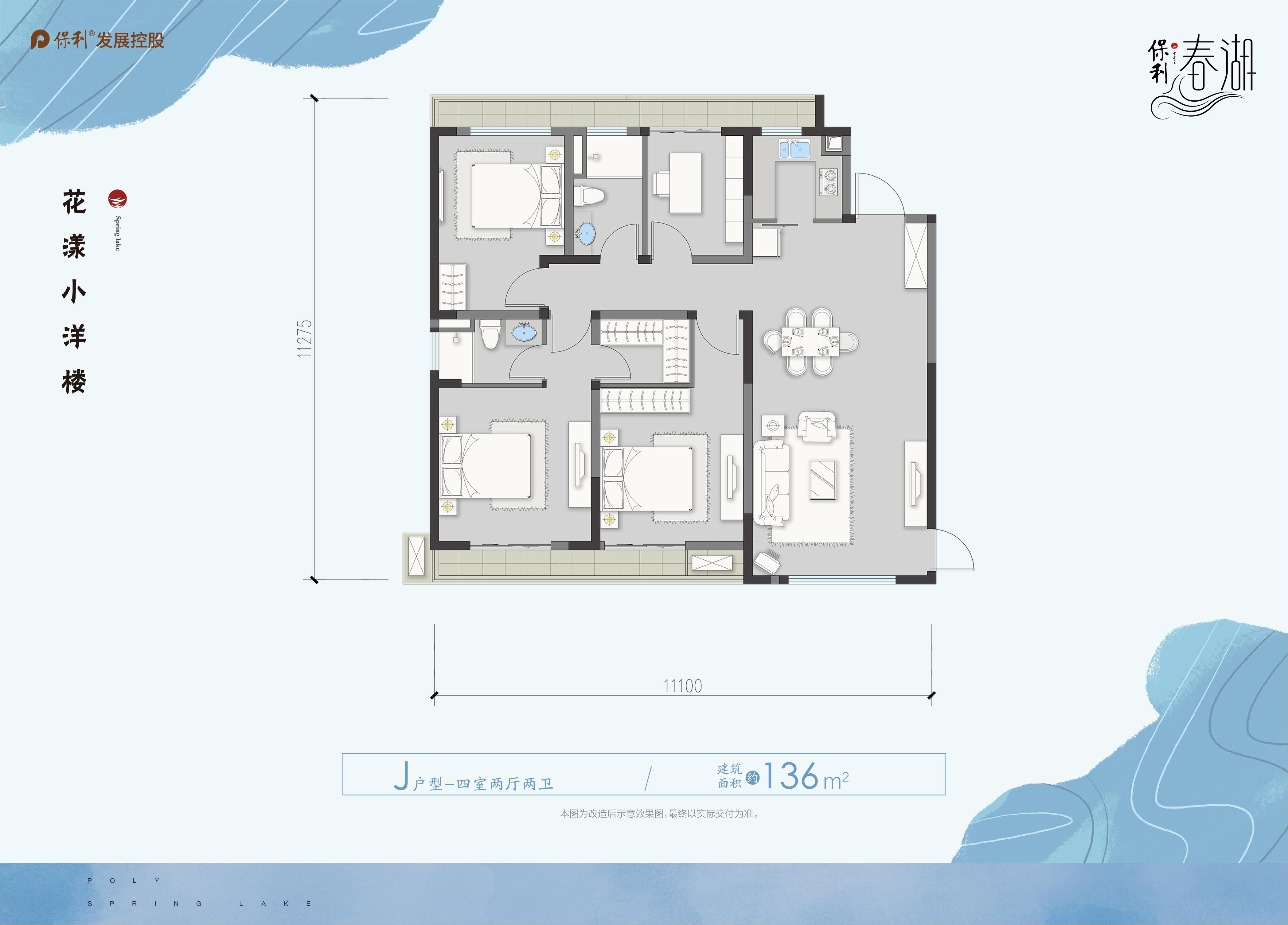 4室2厅2卫-花漾小洋楼J户型,建面136㎡