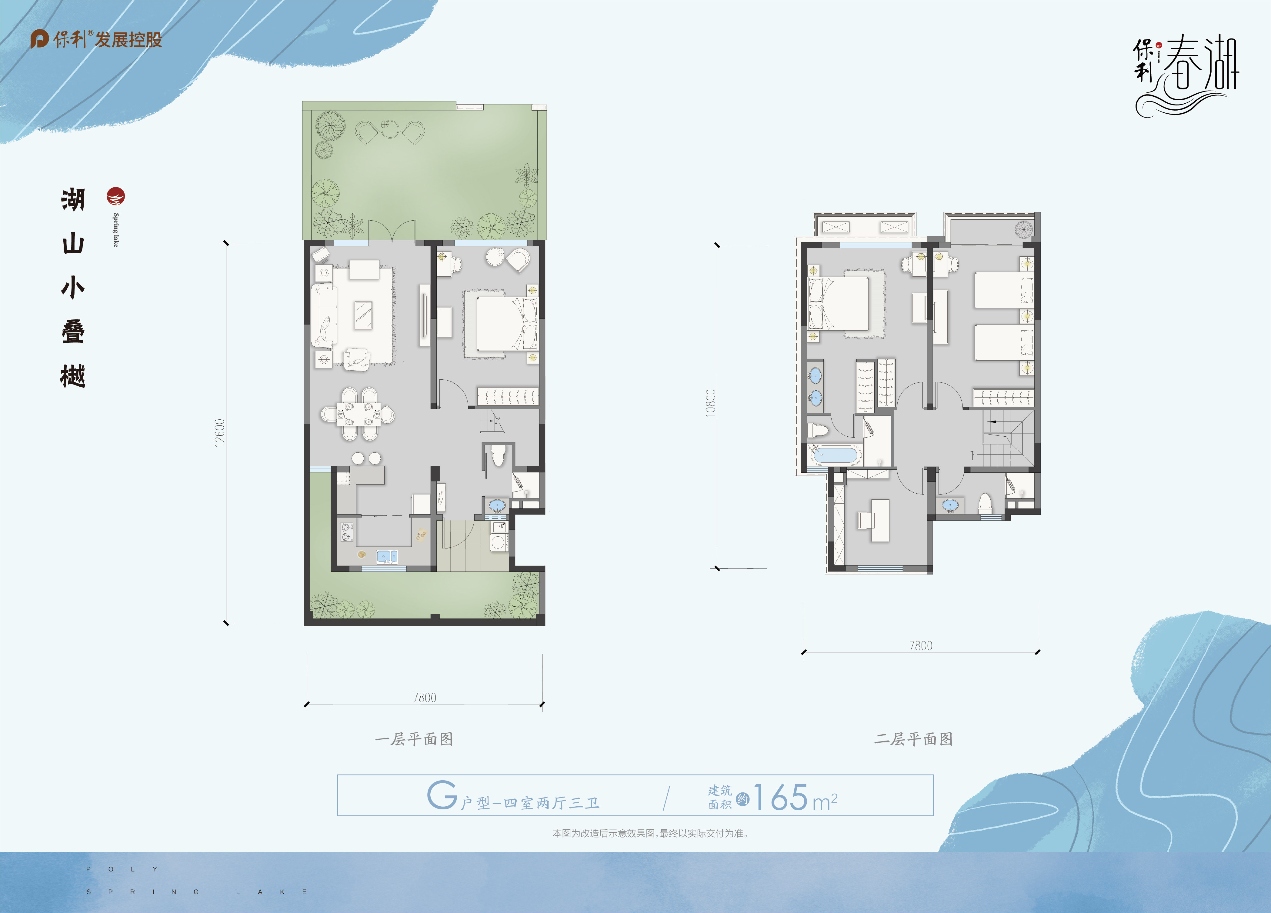 4室2厅3卫-湖山小叠樾G户型,建面165㎡