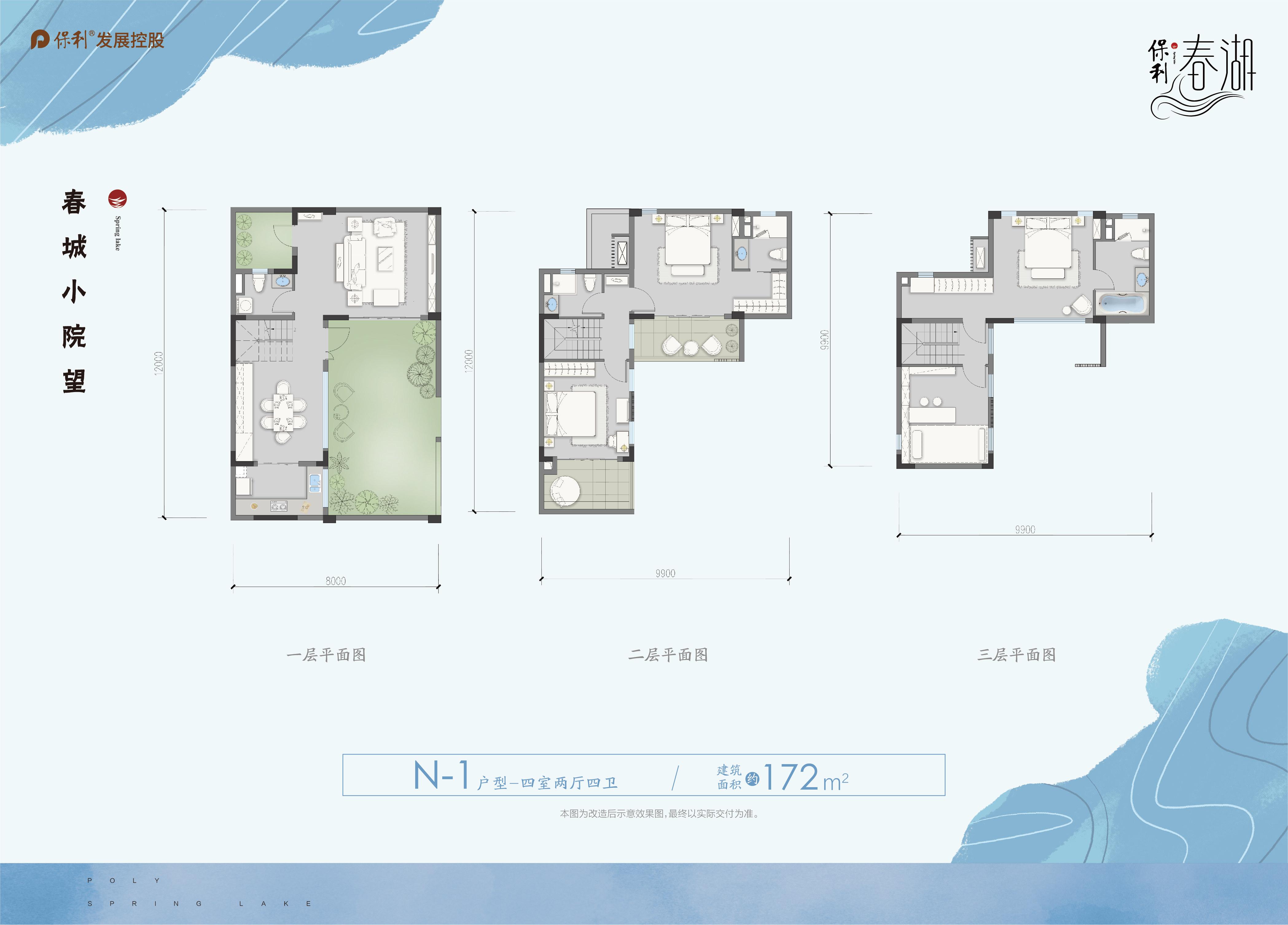 4室2厅4卫-春城小院望N-1户型,建面172㎡