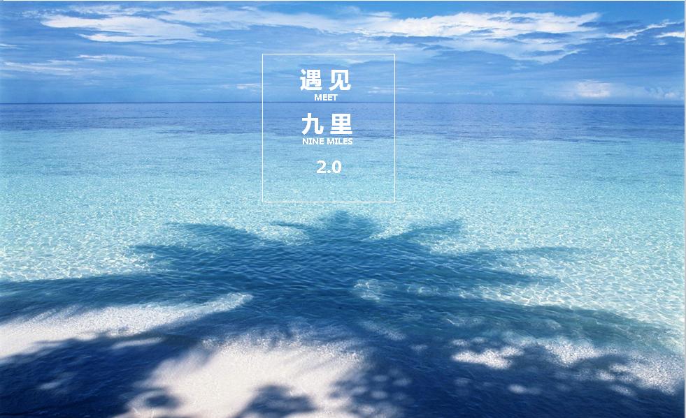 萬寧 華潤石梅灣九里山林湖海,與美景為伴,享熱帶雨林風情,均價21000元/㎡