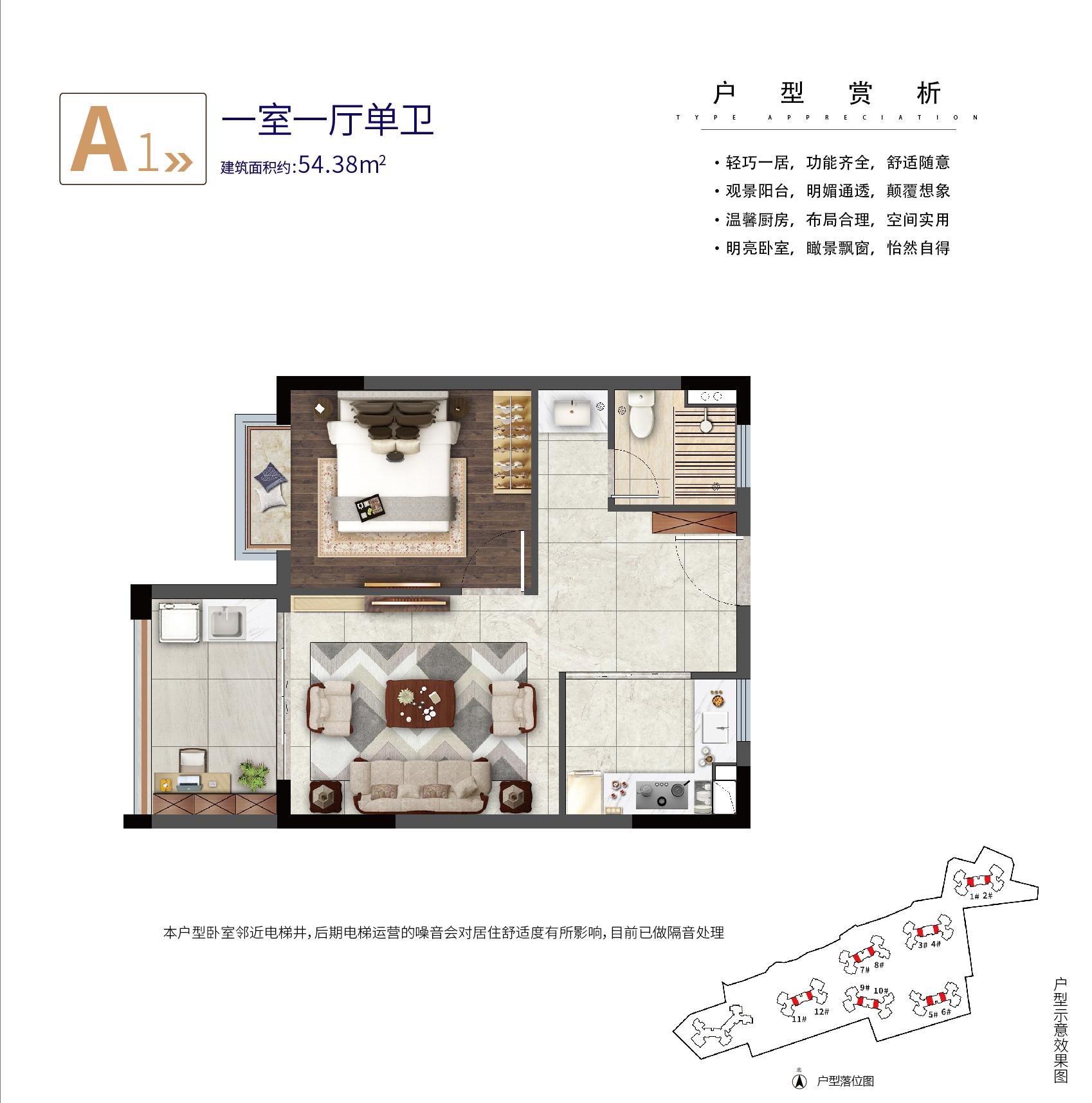 A1户型 1室1厅1卫 建面约54.38㎡