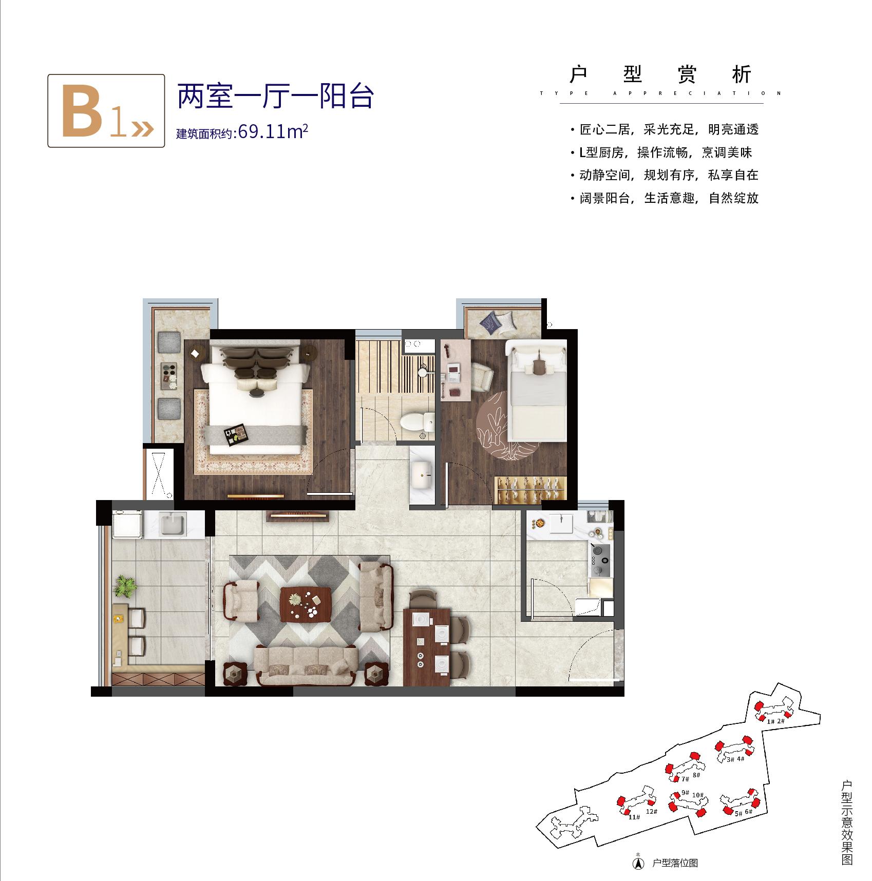 B1户型 2室1厅1卫 建面约69.11㎡