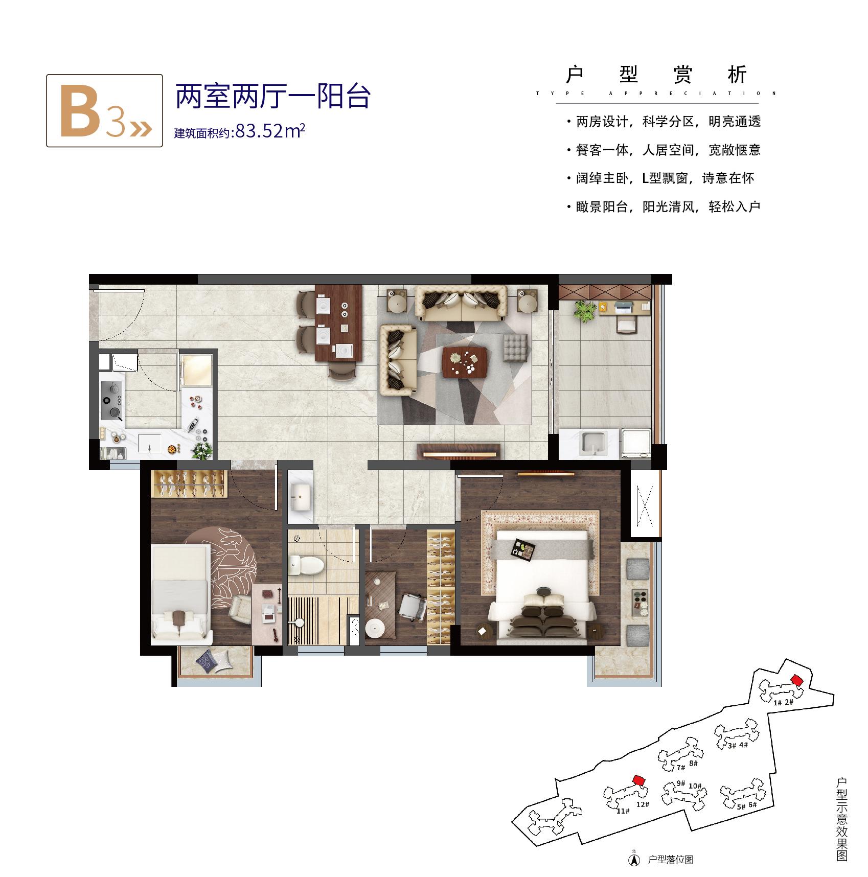 B3户型 2室2厅1卫 建面约83.52㎡