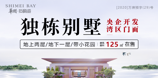 华润石梅湾506*252