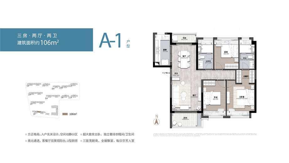 A1户型 3室2厅2卫 建面:106㎡