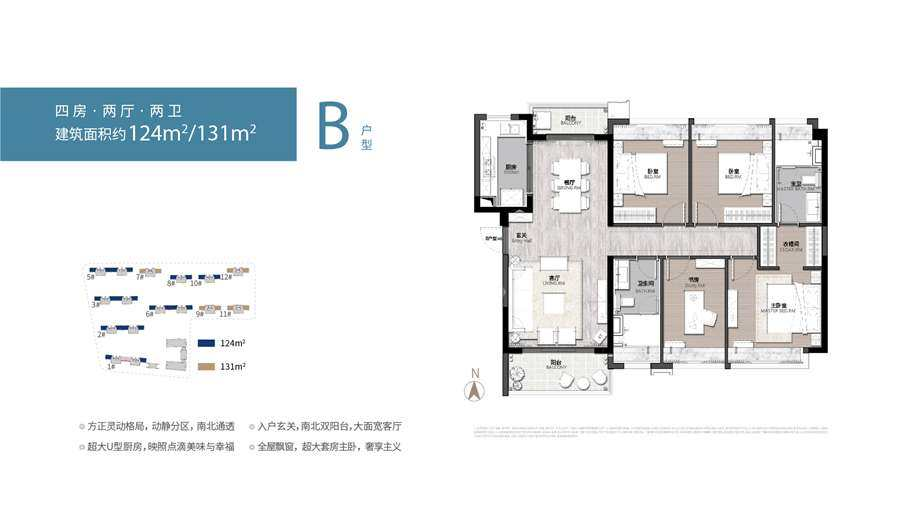 B户型 4室2厅2卫 建面:124-131㎡