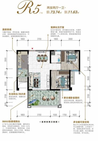 2房2厅1厨1卫 建面73.74㎡