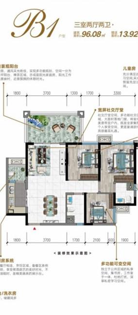3房2厅1厨2卫 建面96.08㎡