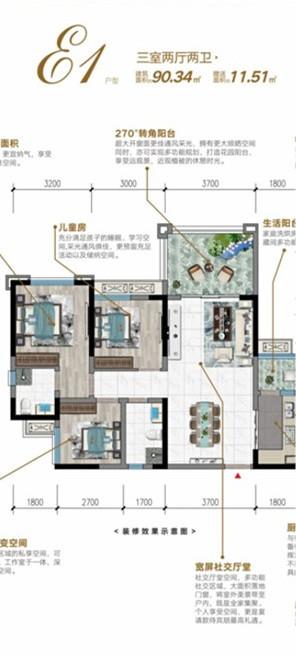 3房2厅1厨2卫 建面90.34㎡