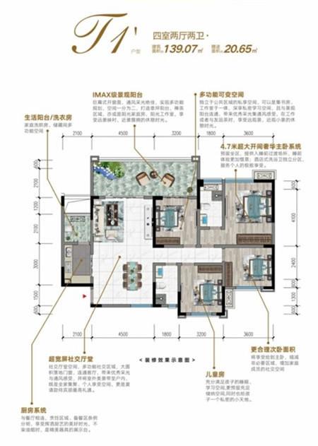 4房2厅1厨2卫 建面139.07㎡