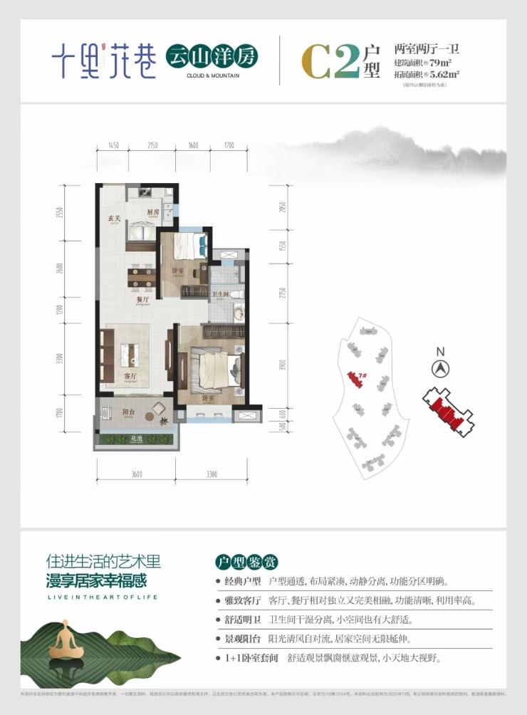 云山洋房C2 2室2厅1卫 建面79㎡
