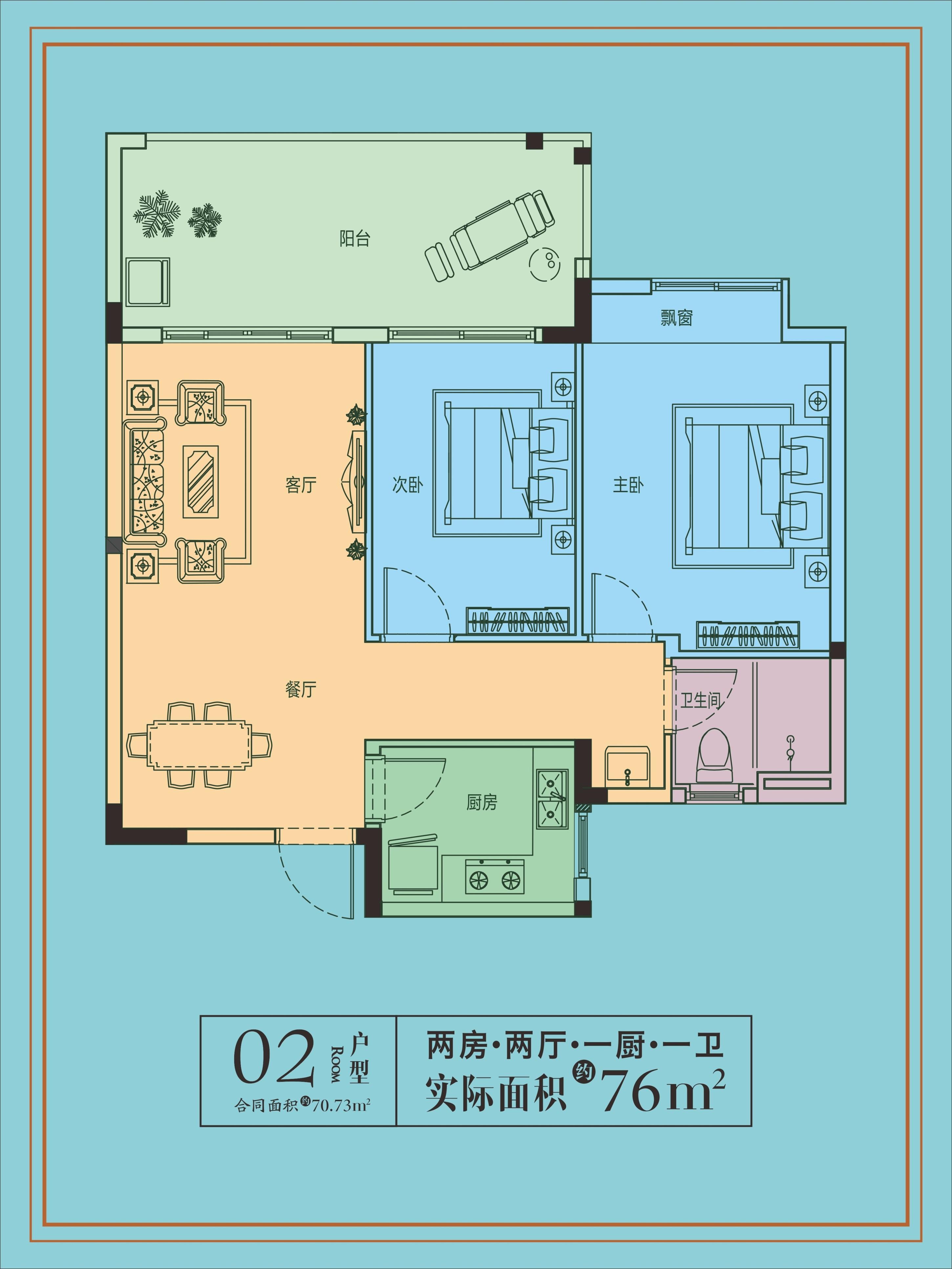 22棟02戶型 2房2廳1廚1衛 建面76㎡