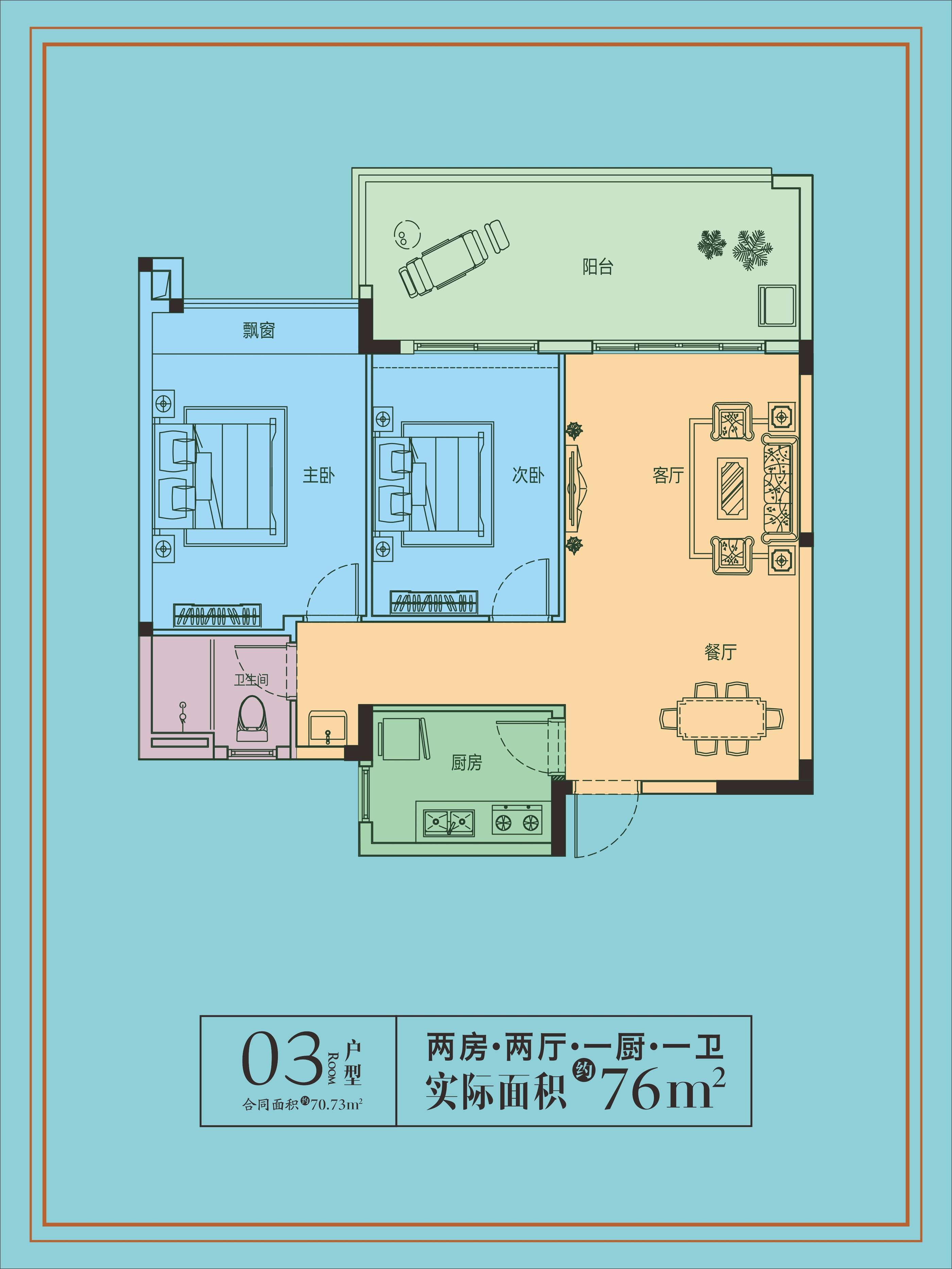 22棟03戶型 2房2廳1廚1衛 建面76㎡